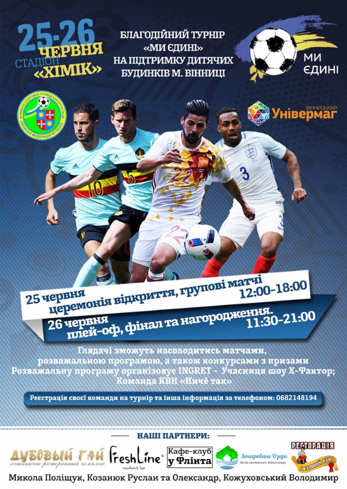 Благодійний турнір «Ми Єдині» на підтримку дитячих будинків Вінниці