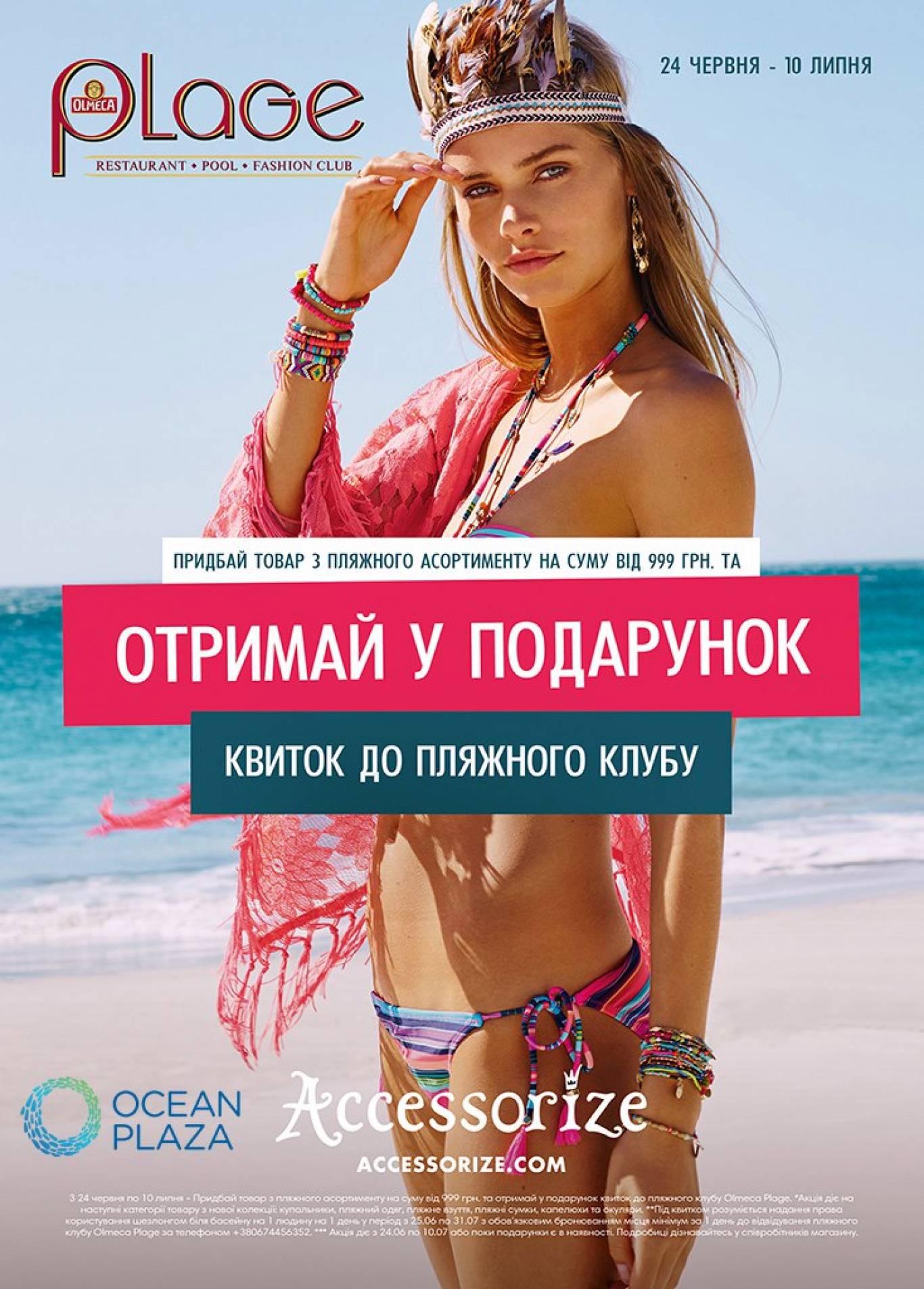 """Шопінгуй в ТРЦ """"Океан Плаза"""" - отримуй квиток до пляжного клубу"""