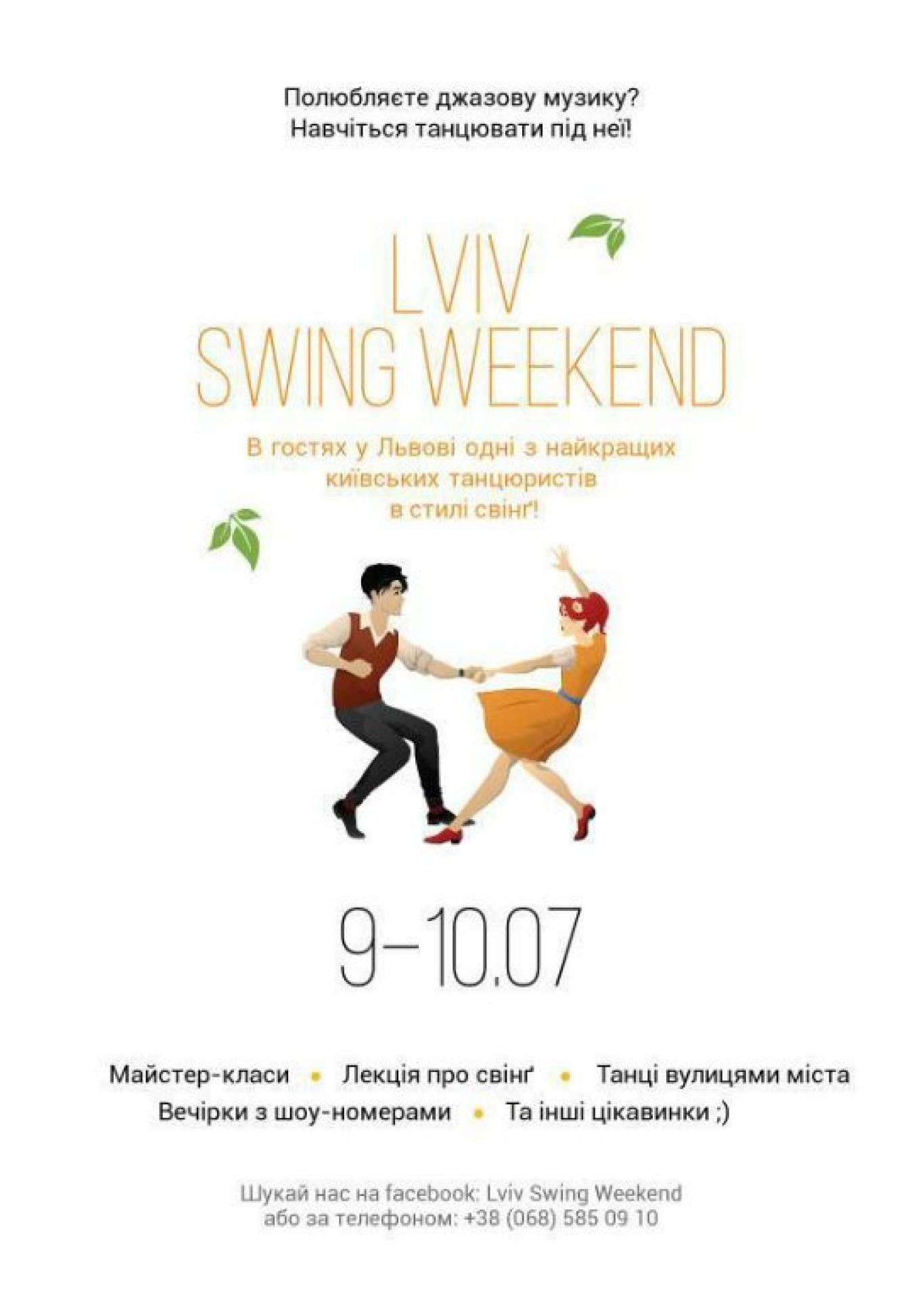 Танцювальний вікенд Lviv Swing Weekend 2016