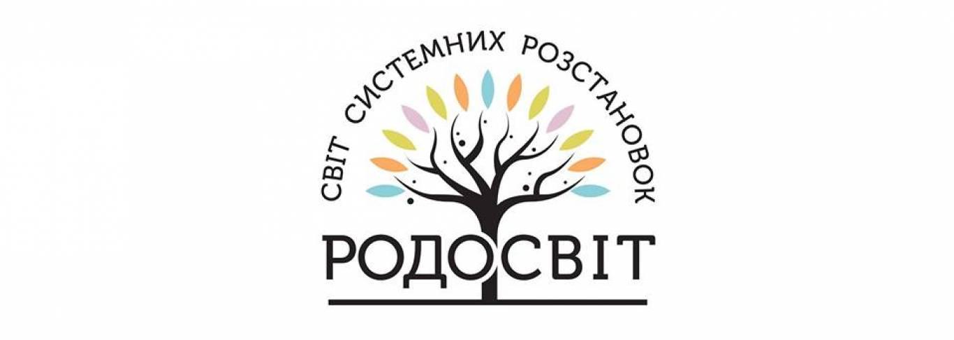 """Фестиваль """"Родосвіт"""" у Рівному"""