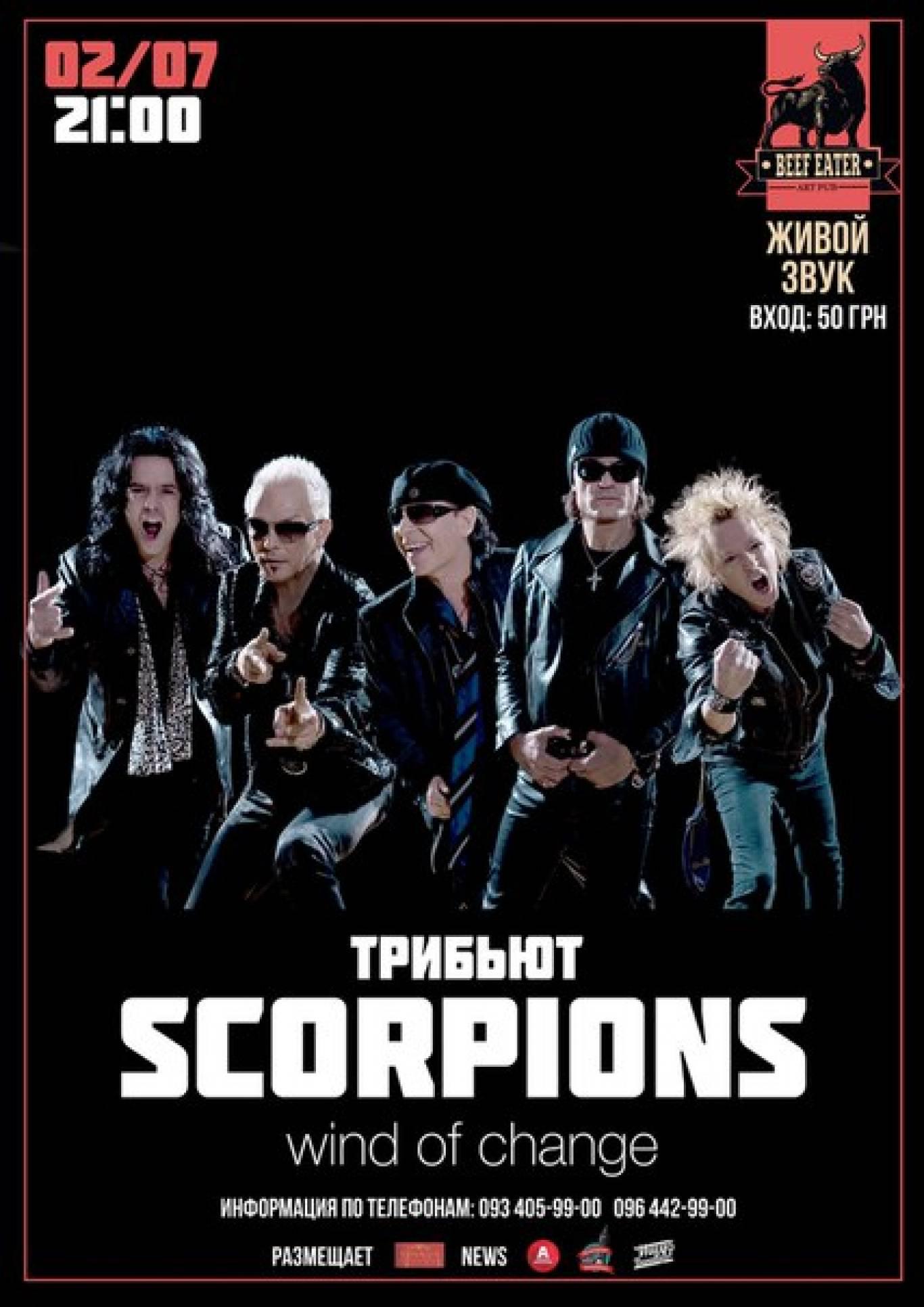 Триб'ют Scorpions від рок-гурту Wind of Change