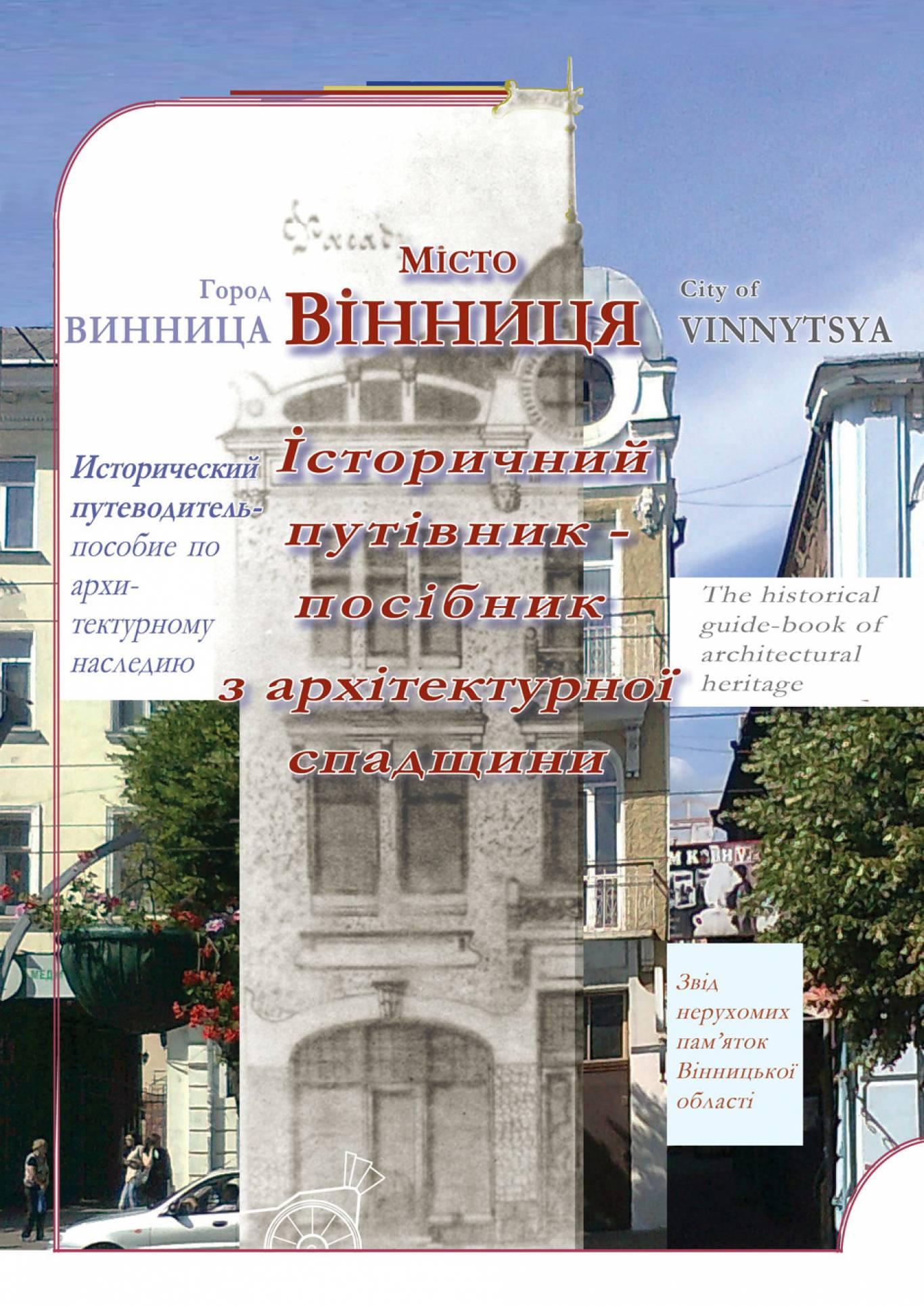 До Дня архітектури України: публікація авторського матеріалу з архітектури Вінниці