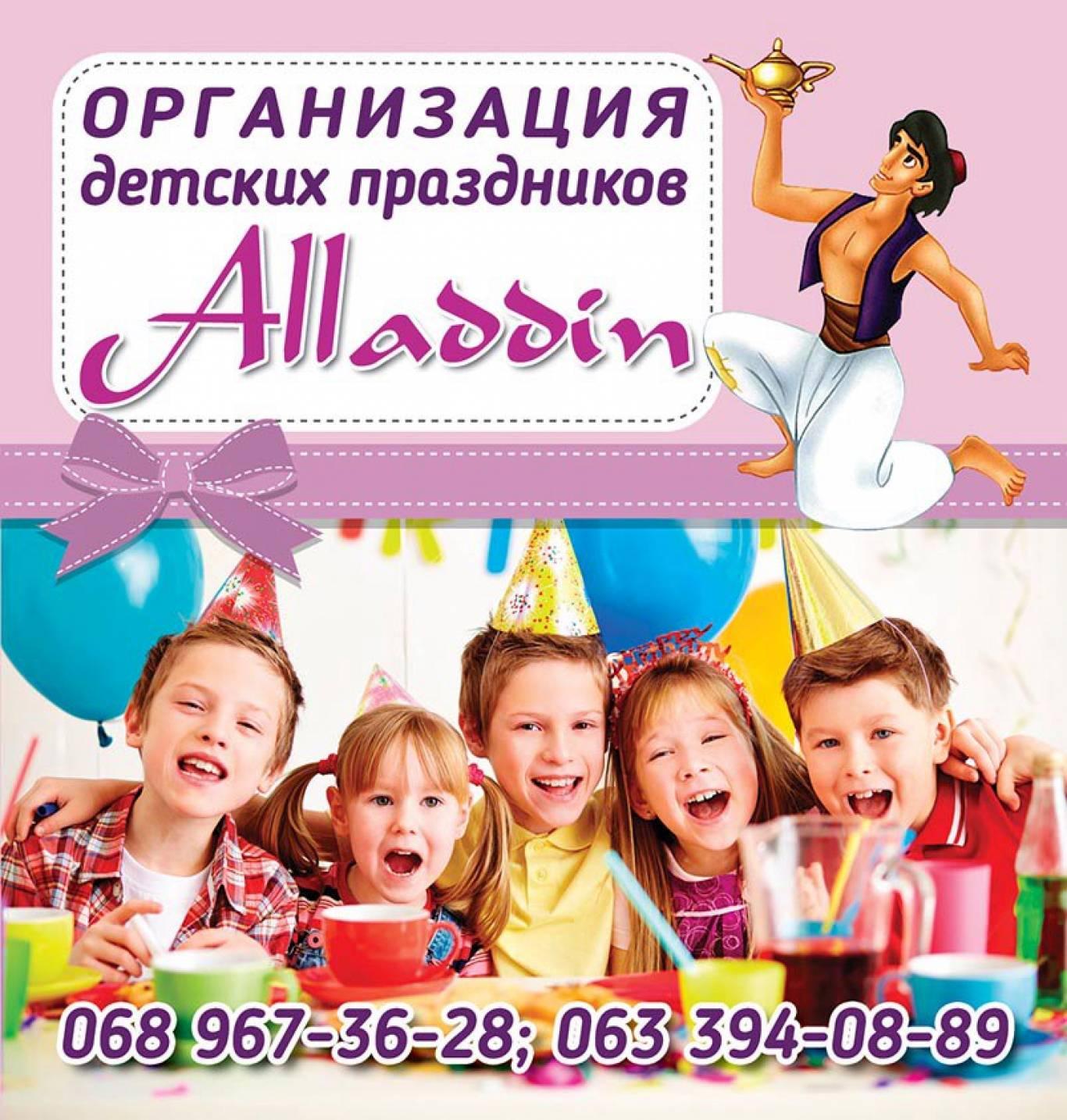 """Дитячий день народження від організації свят """"Алладін"""""""