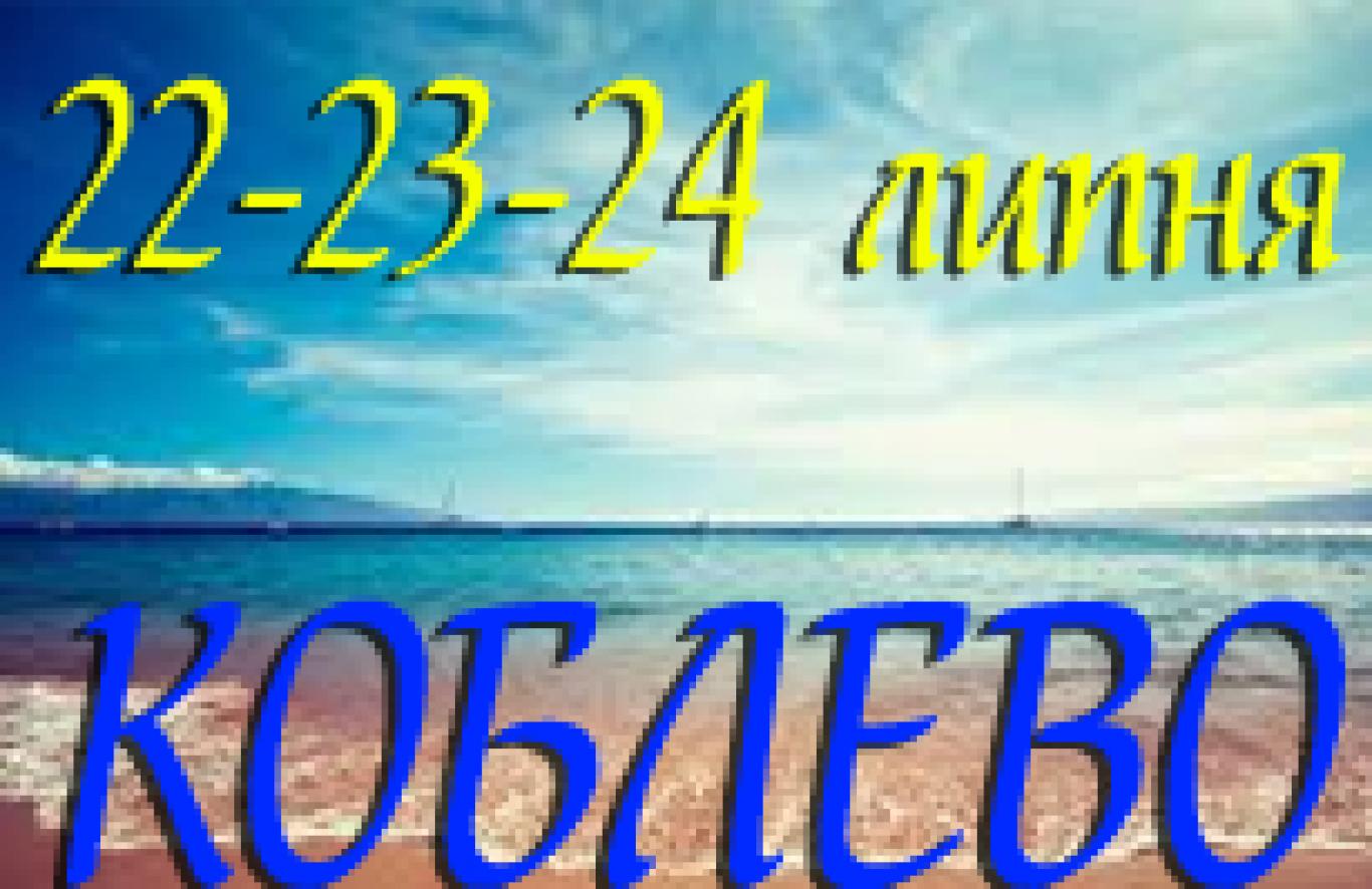 КОБЛЕВО 22-23-24 липня!!!