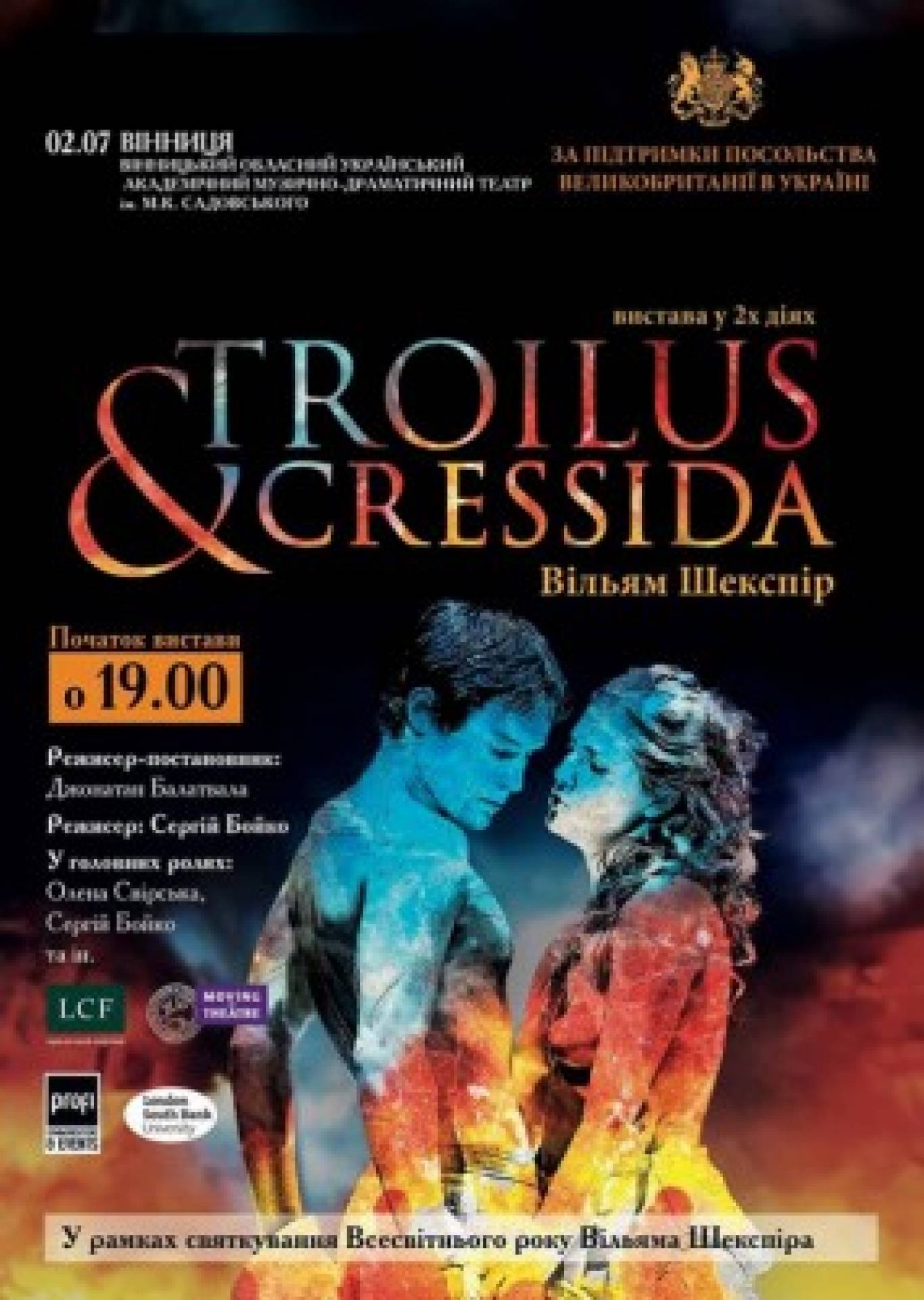 Міжнародний театральний проект «Троїл і Крессида» за п'єсою Вільяма Шекспіра