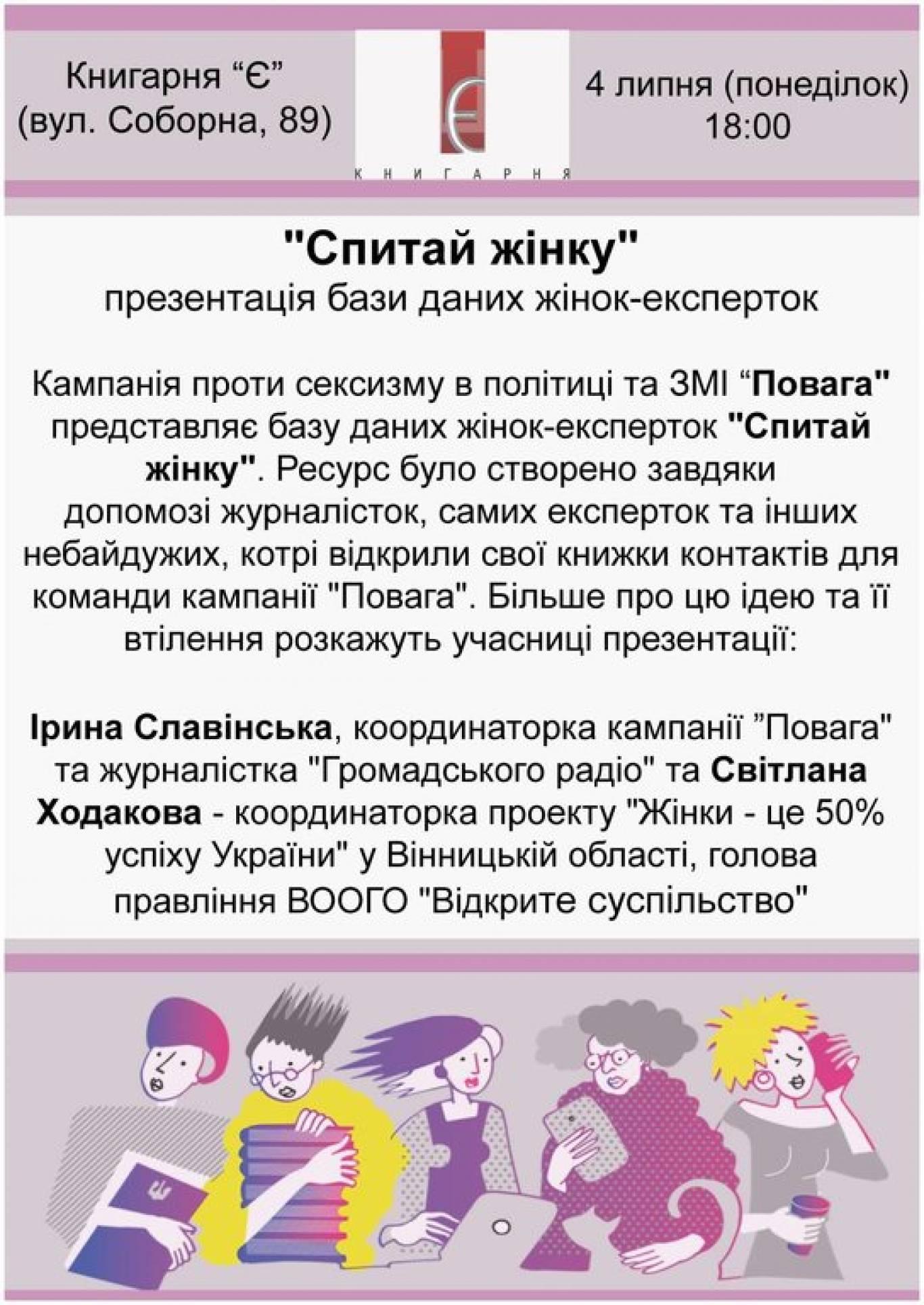 «Спитай жінку»: у Вінниці презентують базу даних жінок-експерток