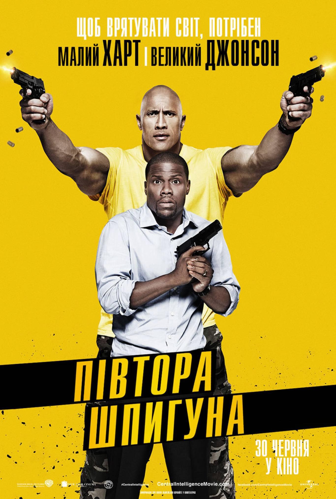 """Комедія """"Півтора шпигуна"""""""