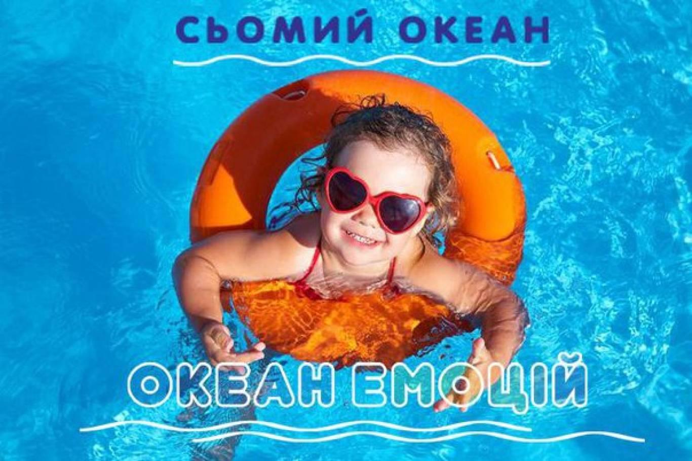 """Релакс день в аквапарку """"7 Океан"""""""""""