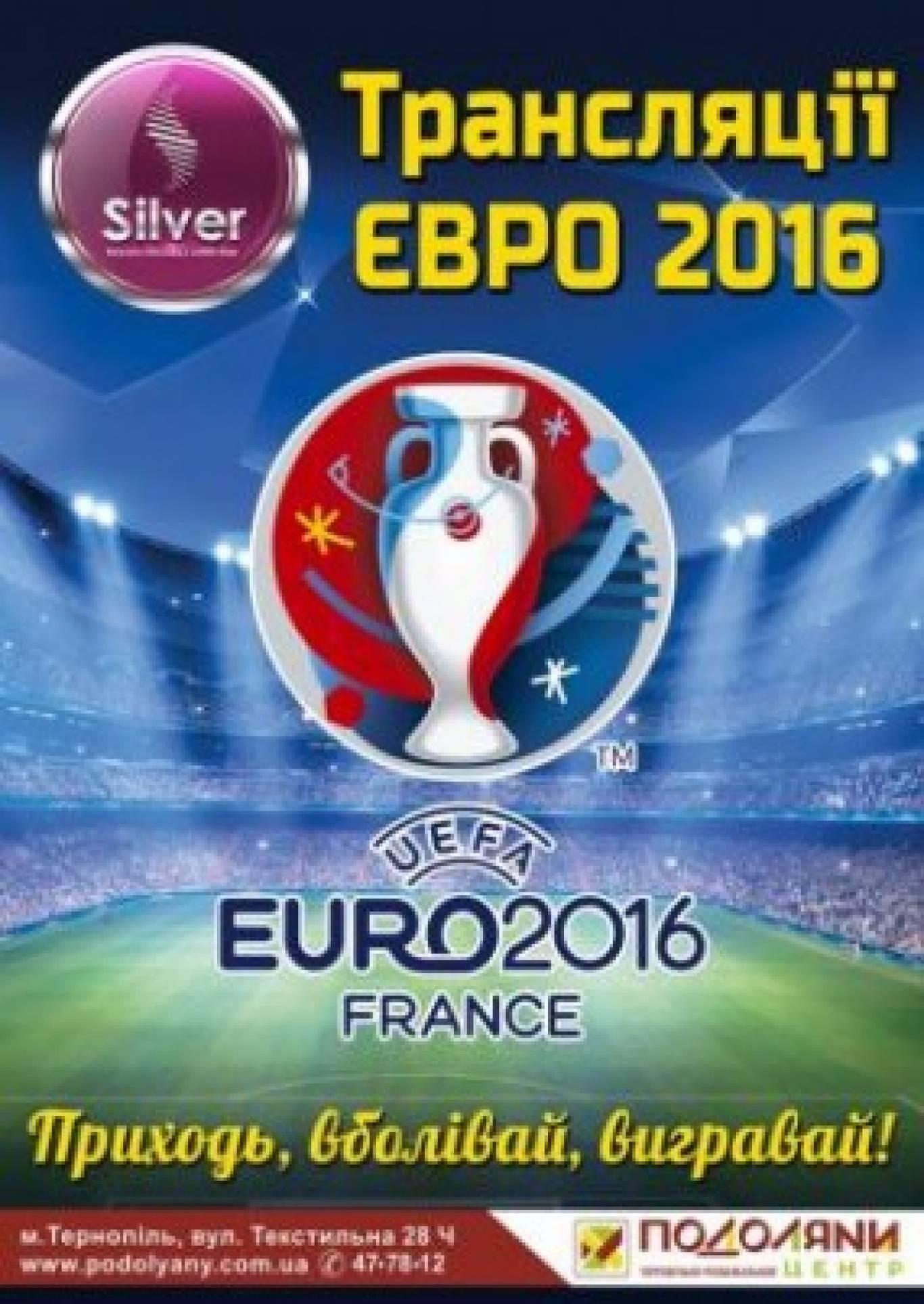 Пряма трансляція Euro-2016