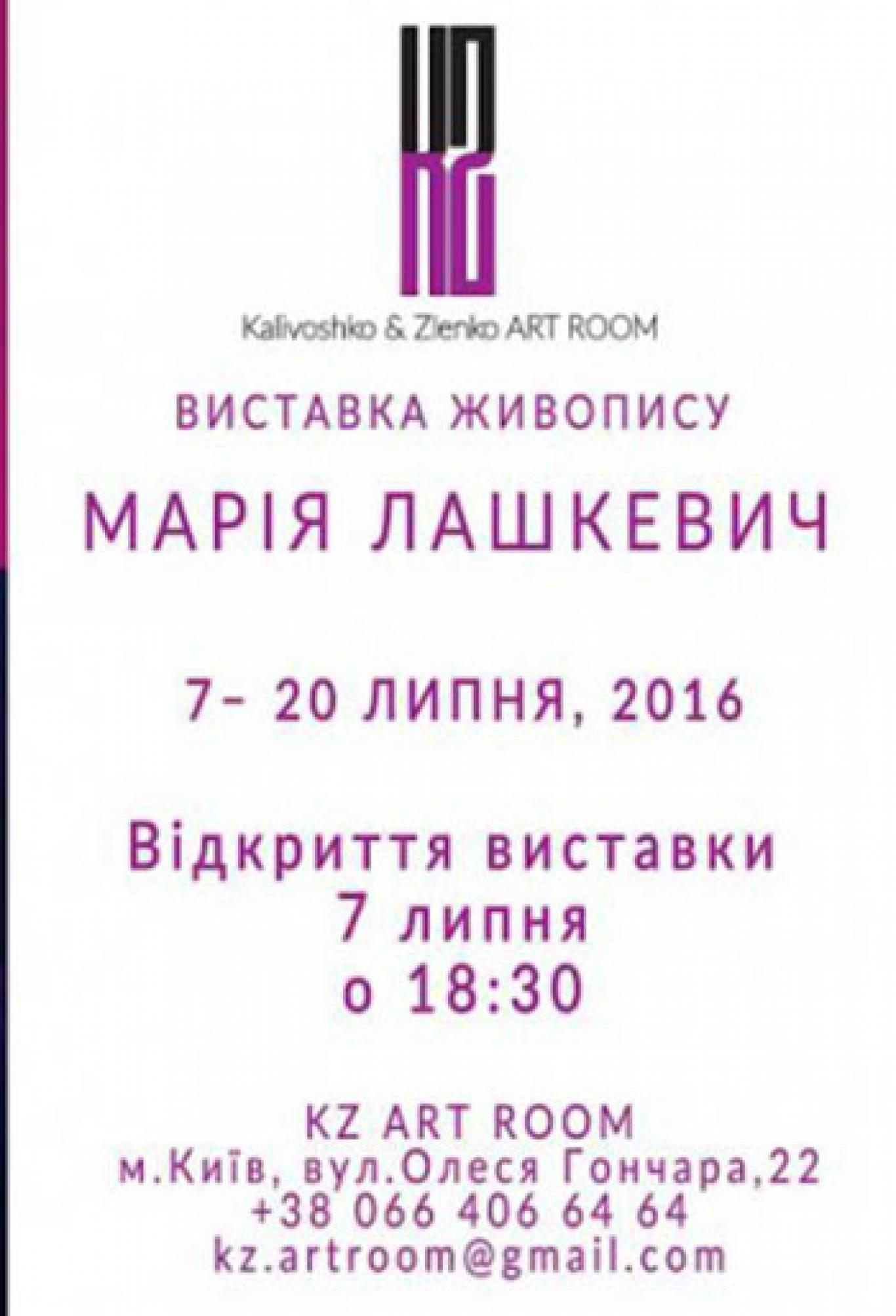 Виставка української художниці Марії Лашкевич