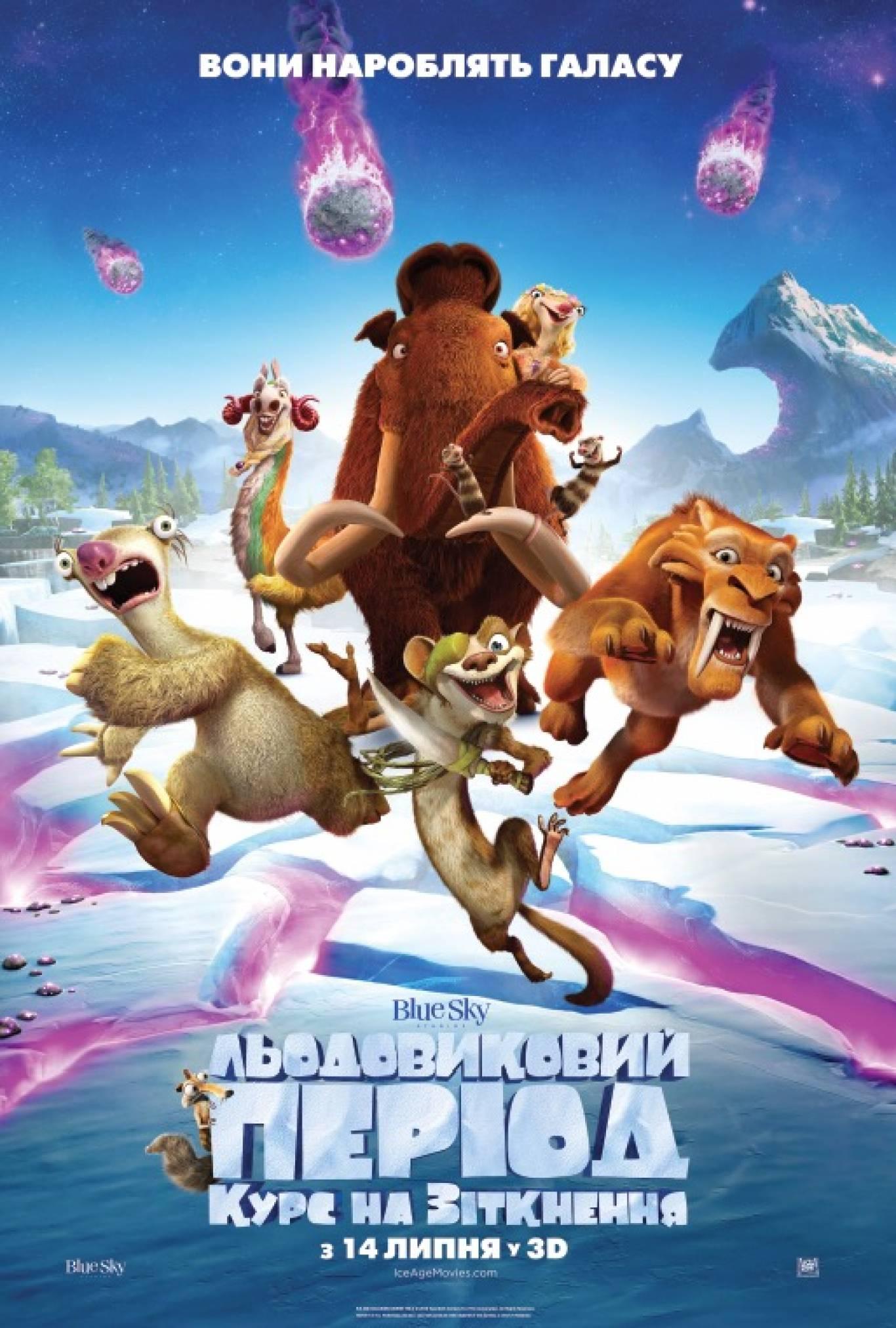 """Анімаційний фільм для дітей """"Льодовиковий період: курс на зіткнення"""" 3D"""