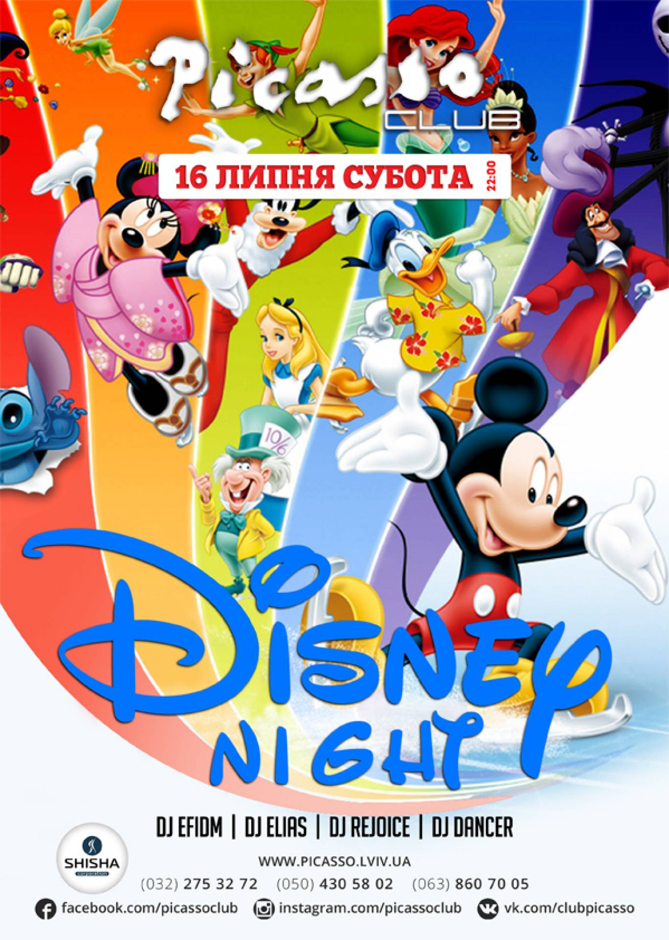 Вечірка Disney night