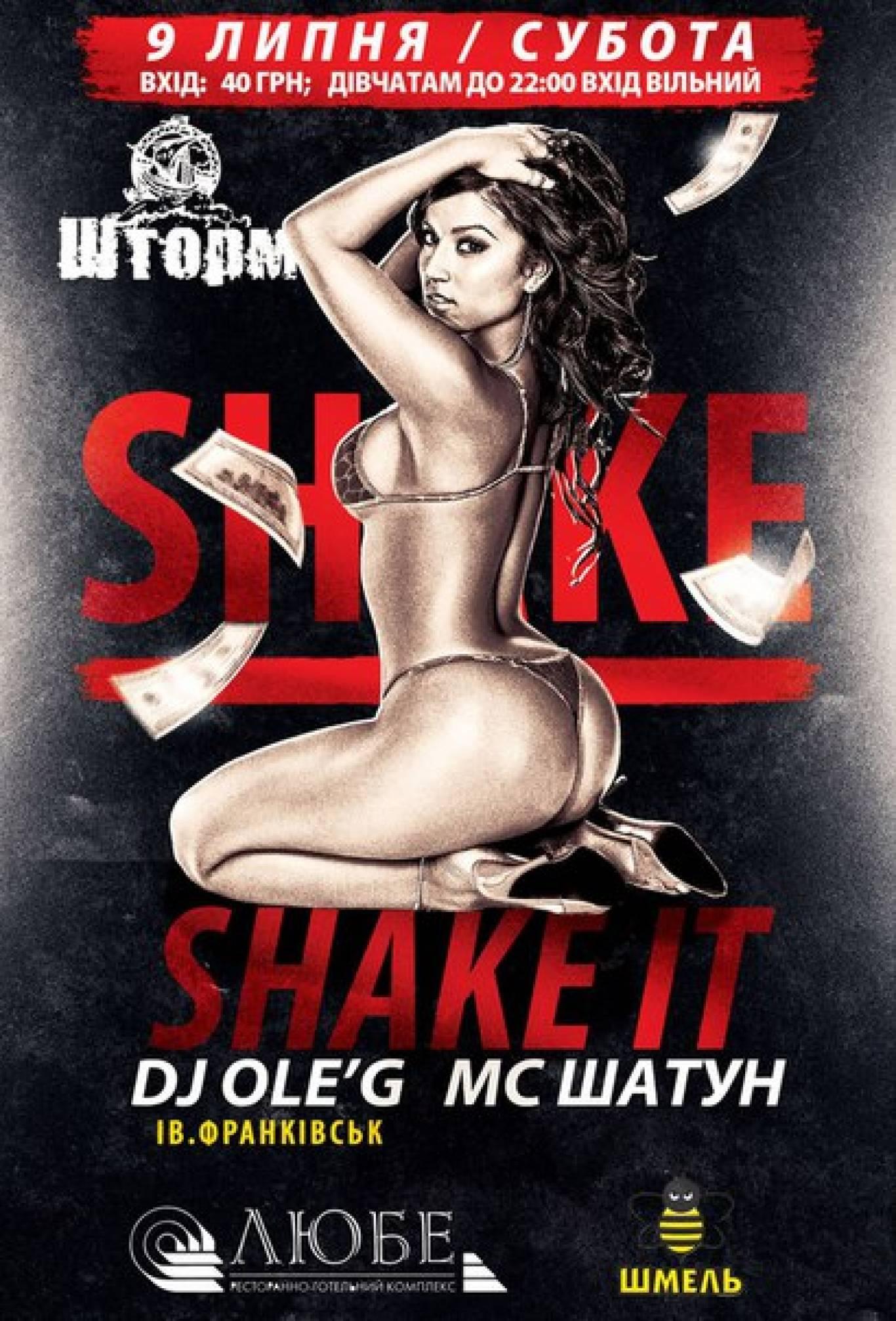 Вечірка shake it нк Шторм