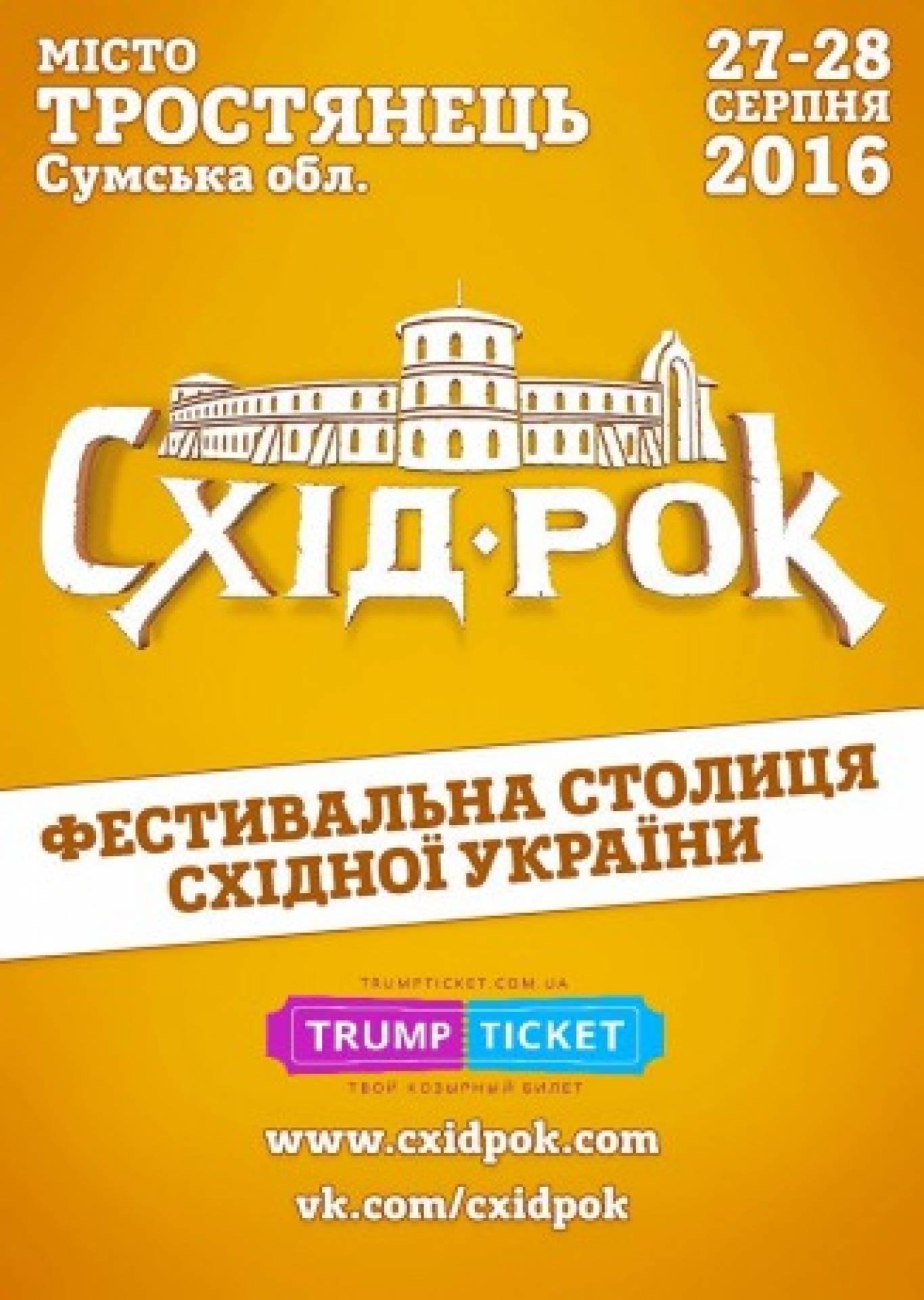"""Фестиваль """"Схід-рок"""""""