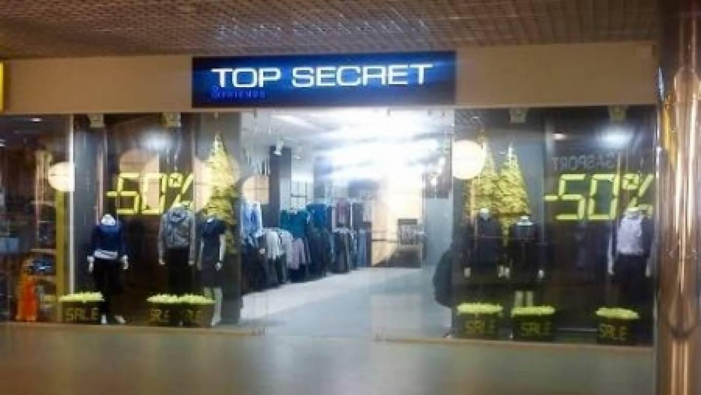 SALE -70%,  шопінг у TOP SECRET