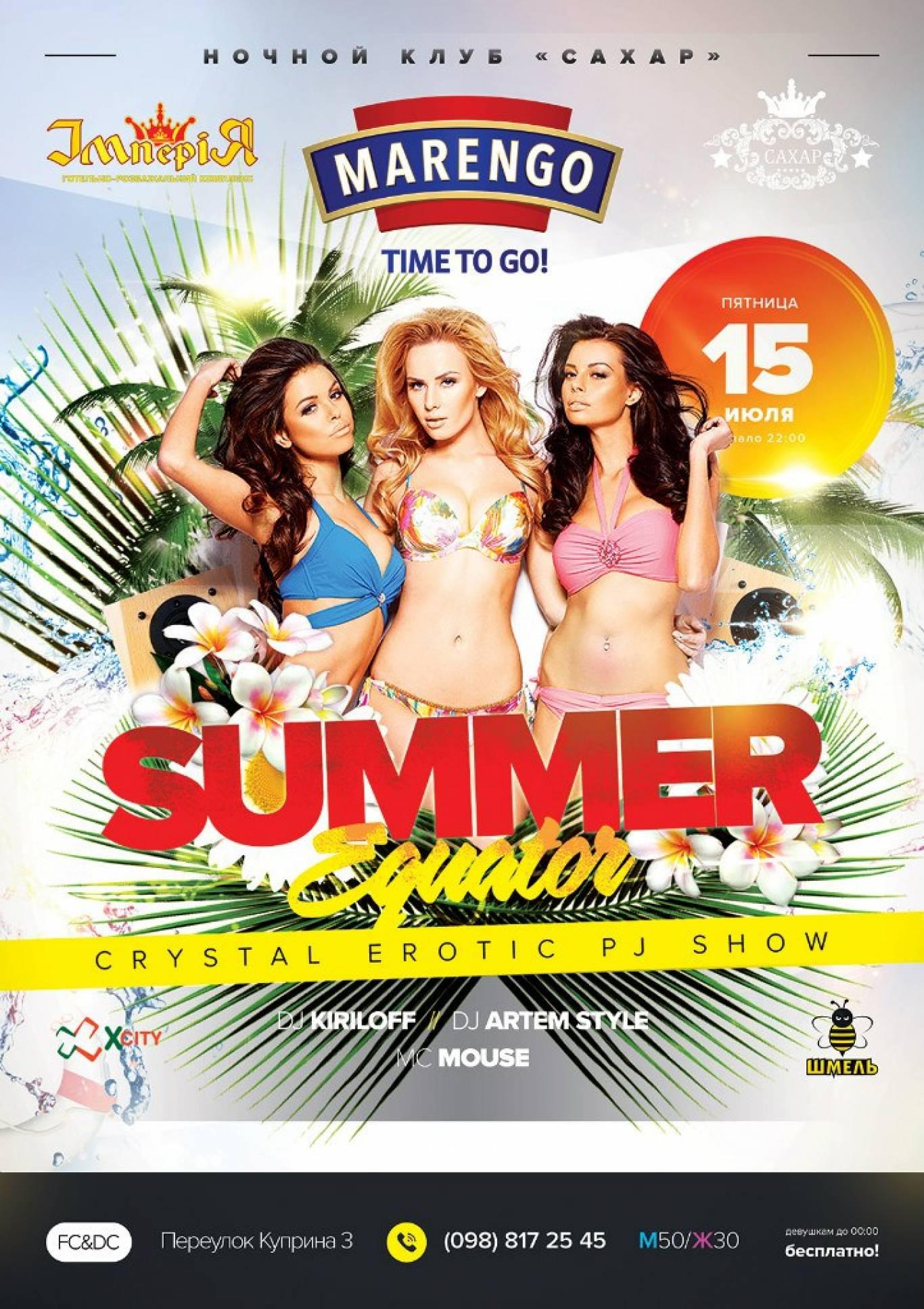 Вечірка Summer equator