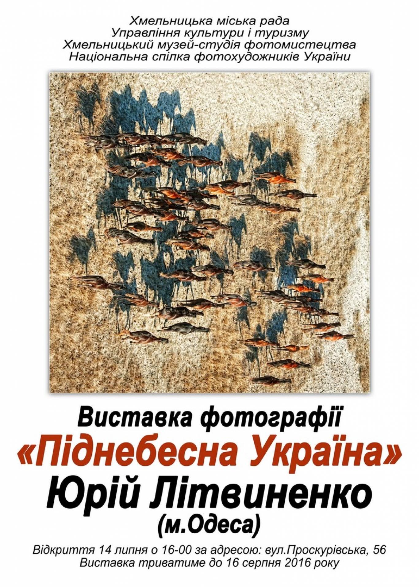Фотовиставка Піднебесна Україна