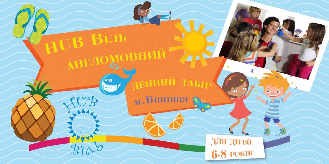 Денний міський мовний табір HUB Віль для дітей 6-8 років