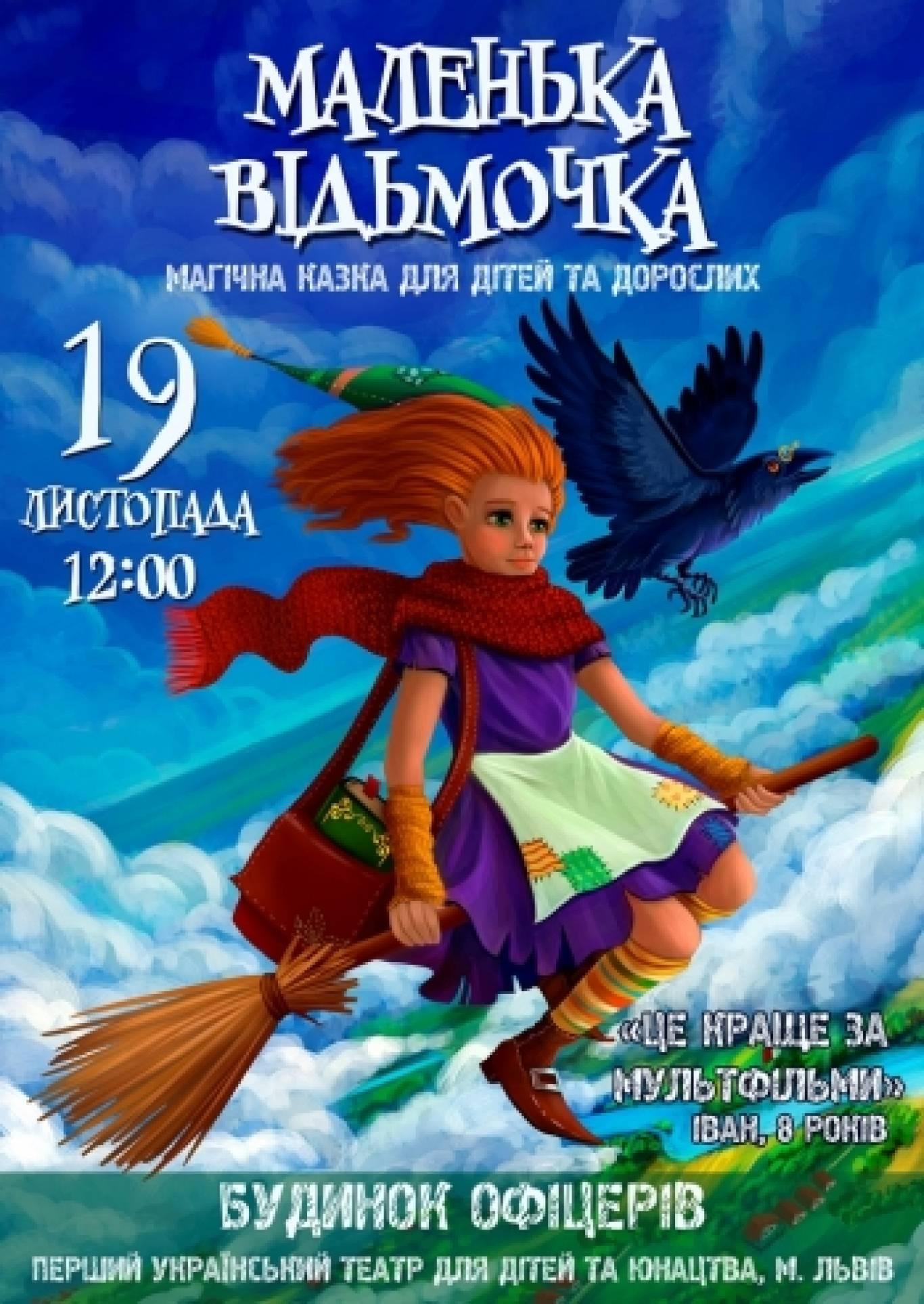 """Магічна казка для дітей та дорослих """"Маленька Відьмочка"""""""