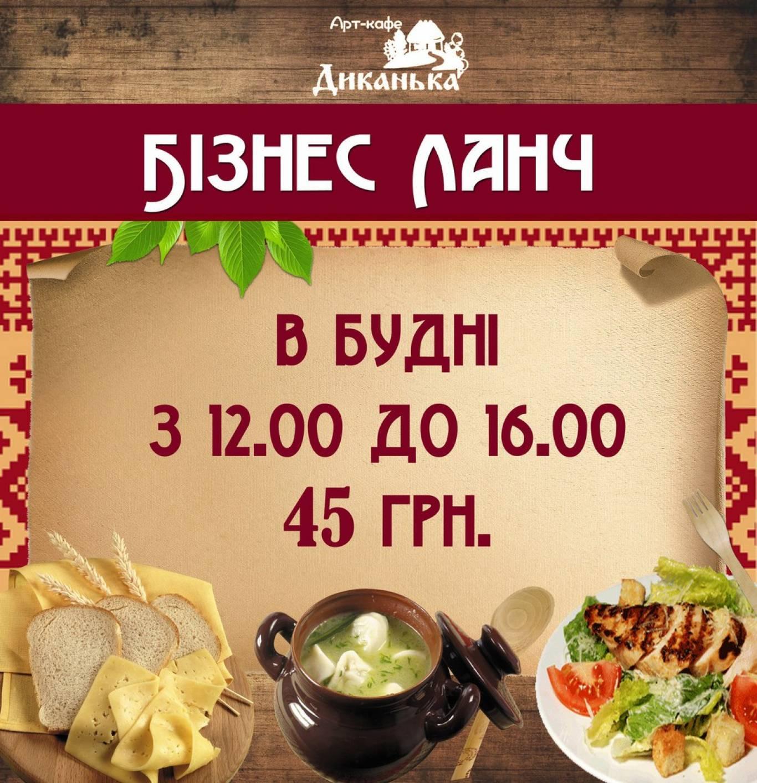 Бізнес ланч у Арт-кафе Диканька