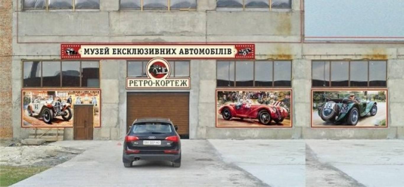 Виставка ретро автомобілів