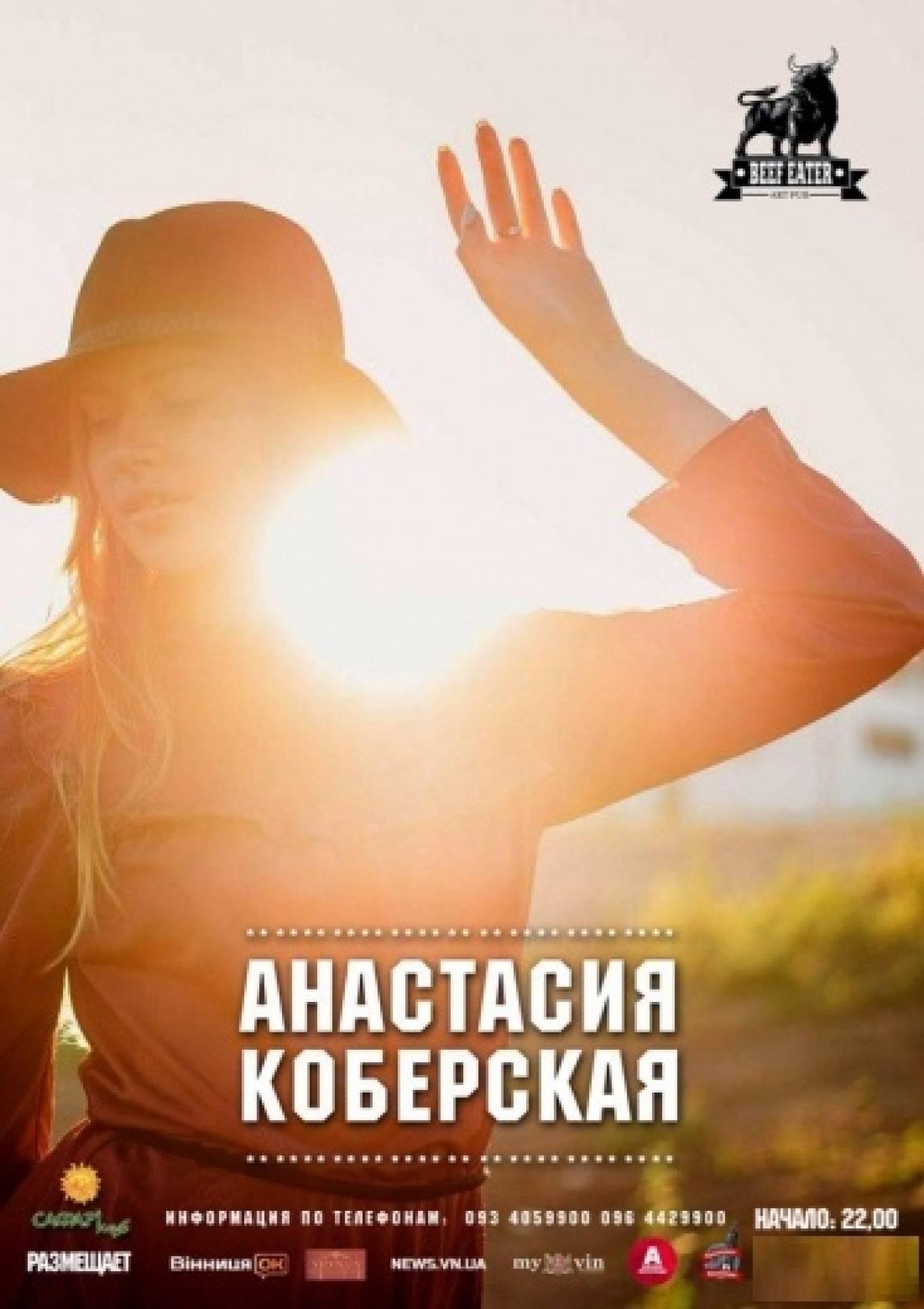 Анастасія Коберська з концертом у арт-пабі