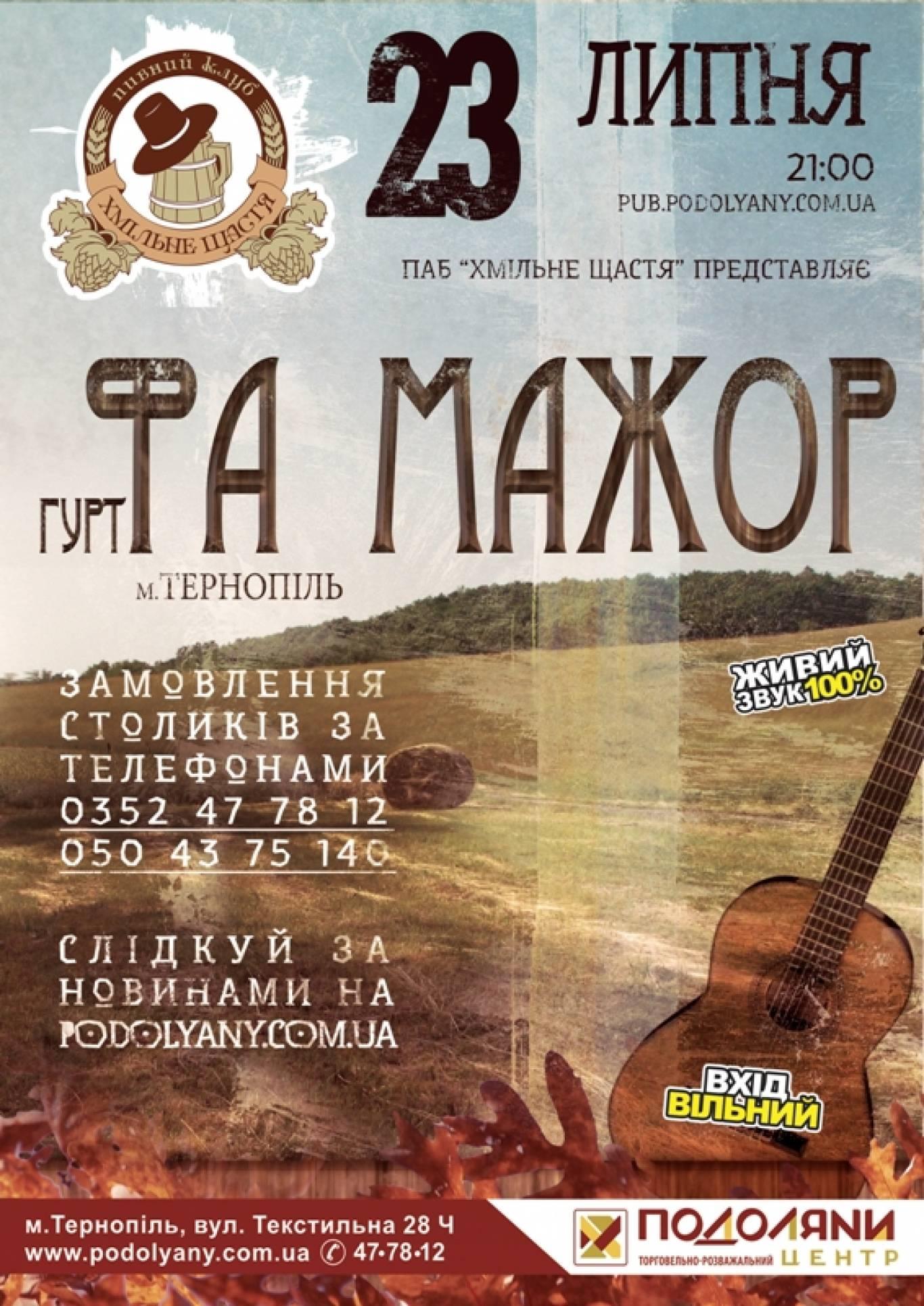 """Концерт гурту """"Фа Мажор"""""""