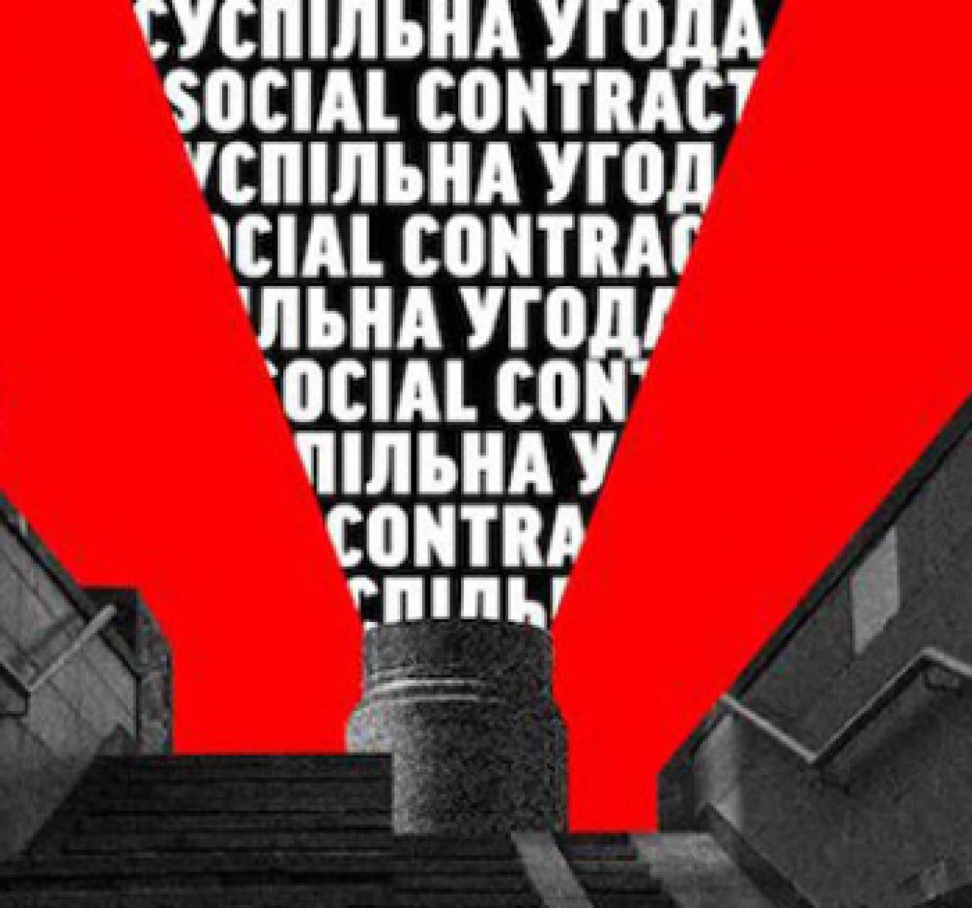 """Проект """"Суспільна угода"""" в арт-просторі IZOLYATSIA"""