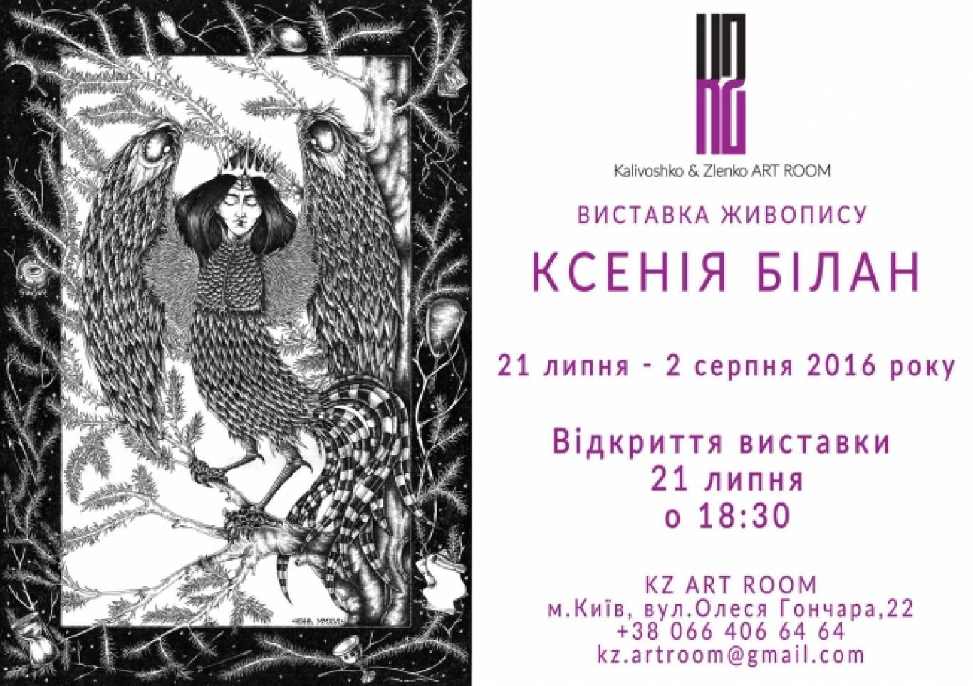 Персональна виставка графіки Ксенії Білан