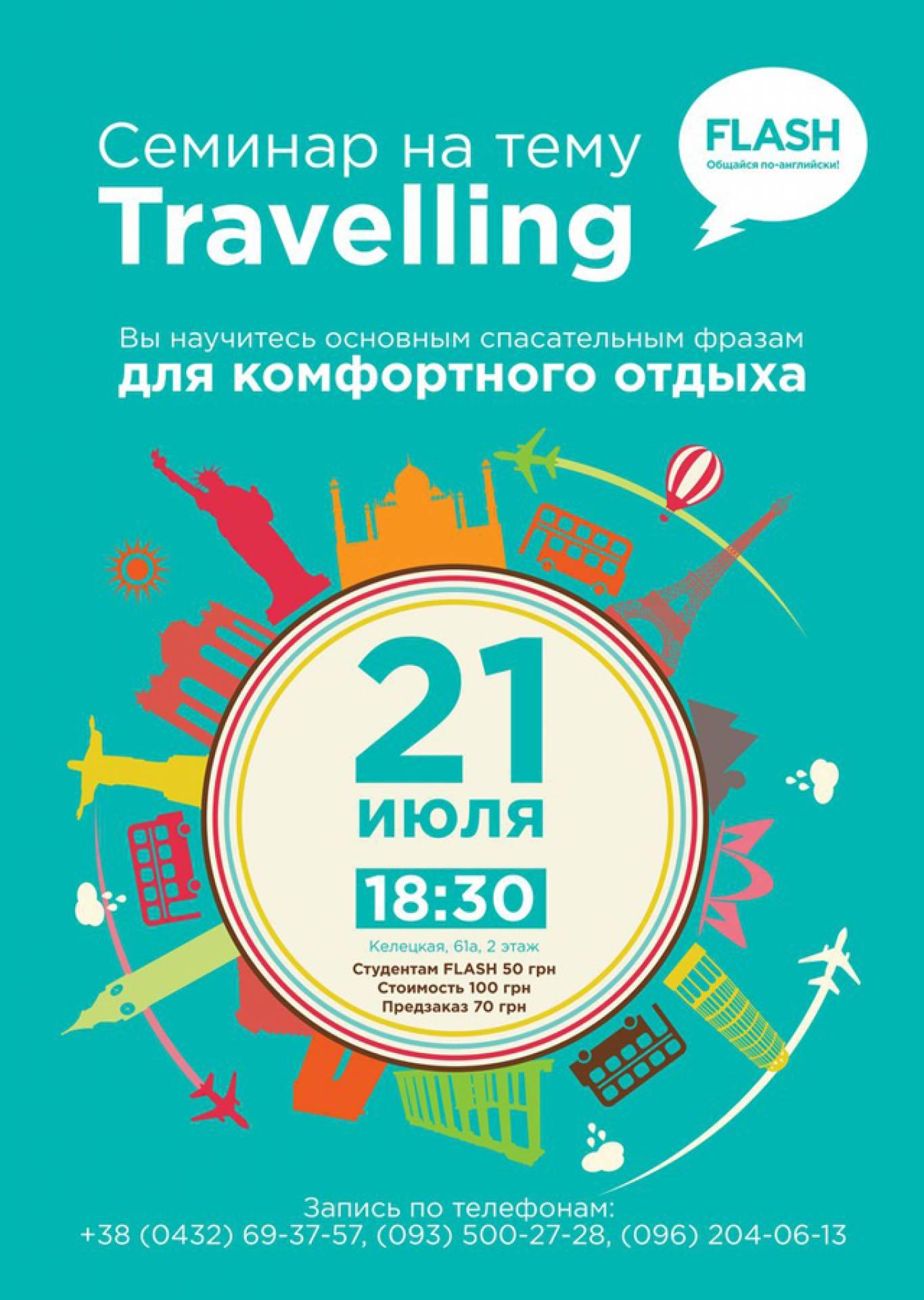 "Семінар на тему ""Travelling"""