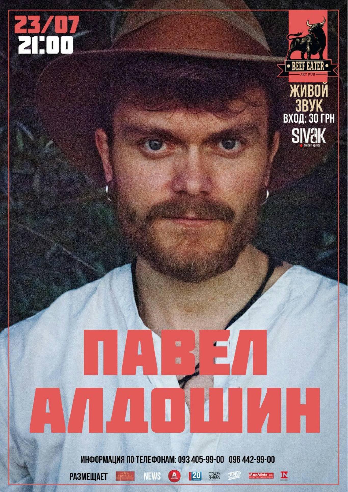 Концерт Павла Алдошина