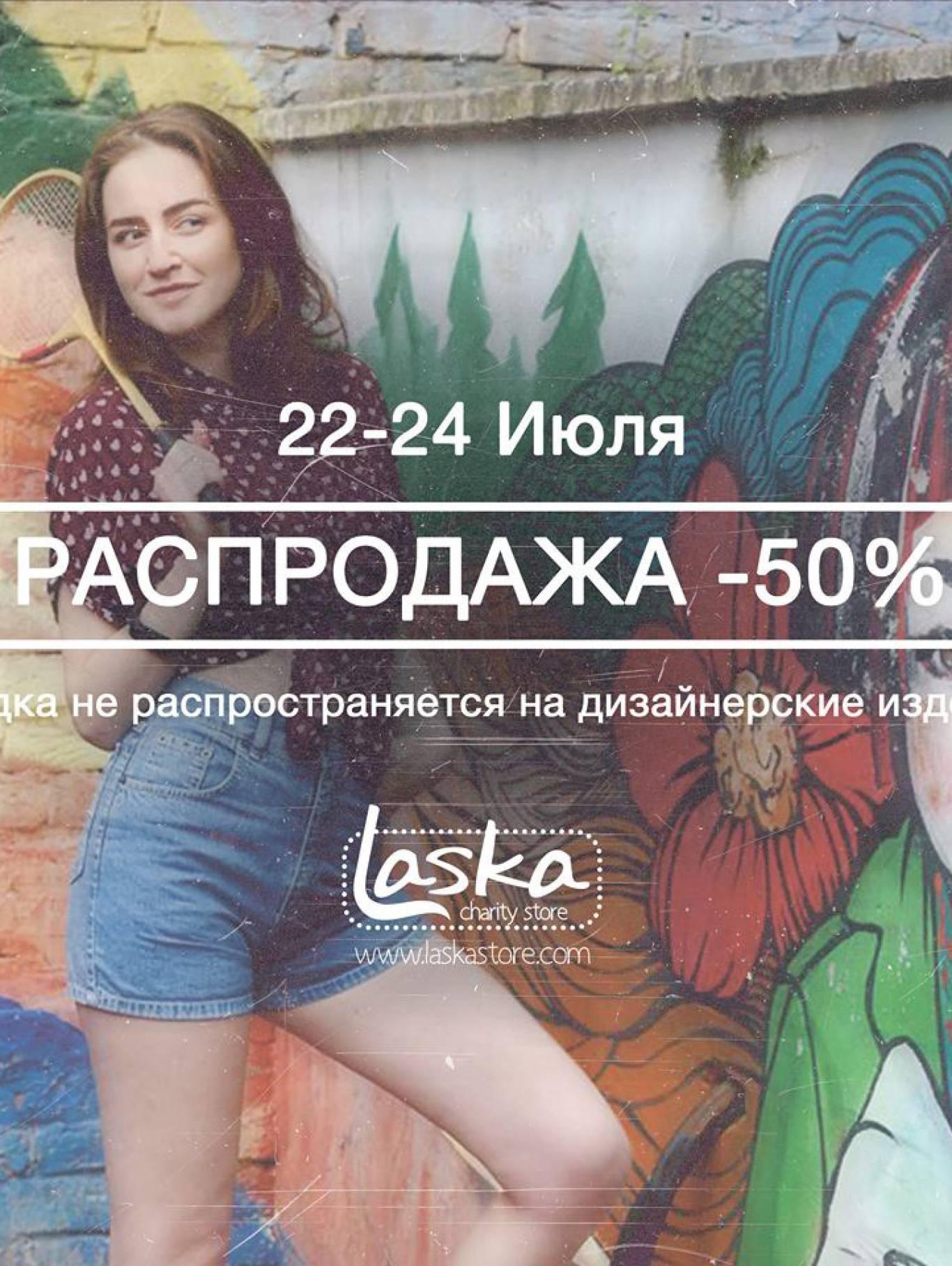 """Ласковая распродажа"" в магазине ""Ласка"""