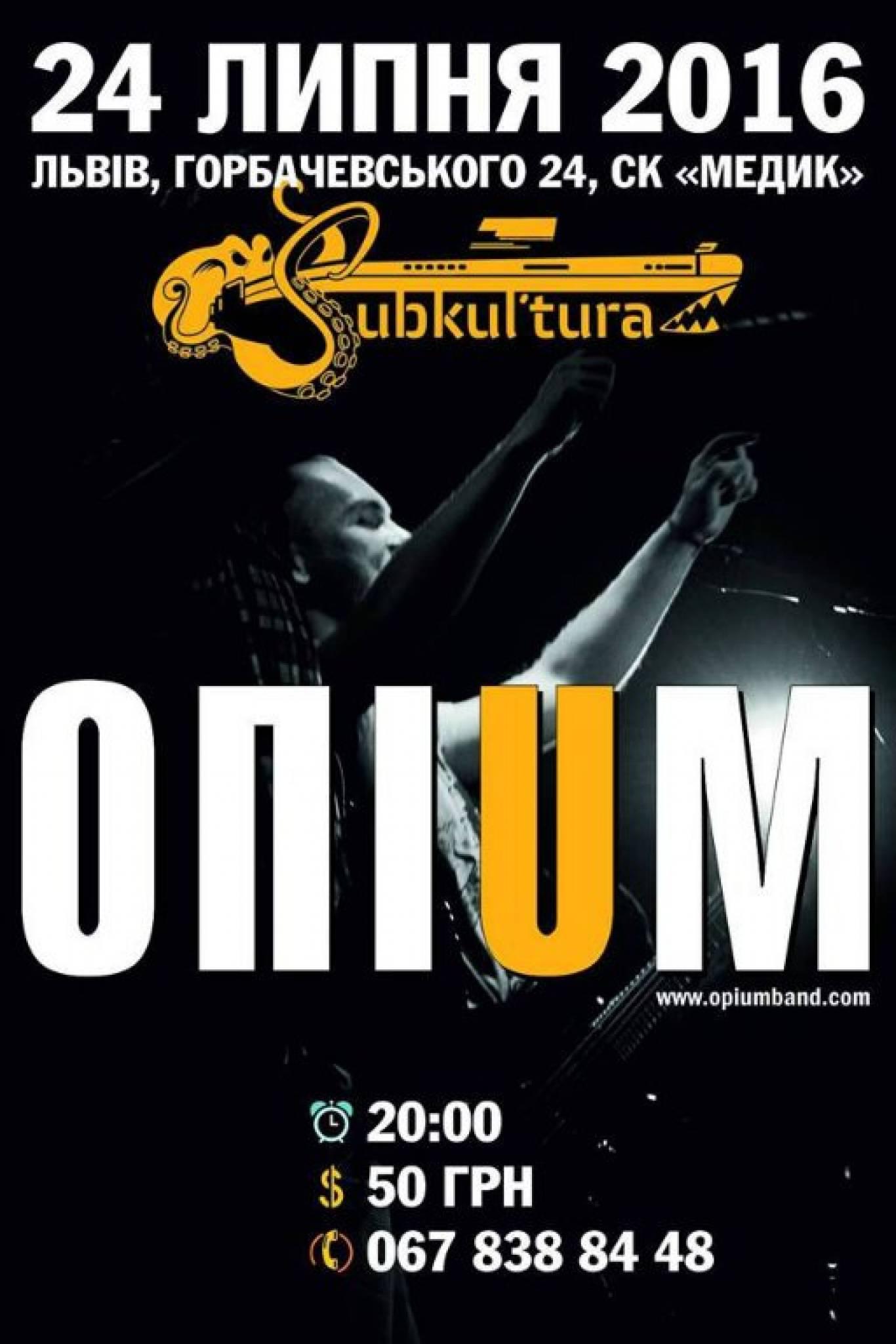 """Концерт гурту """"Опіум"""""""