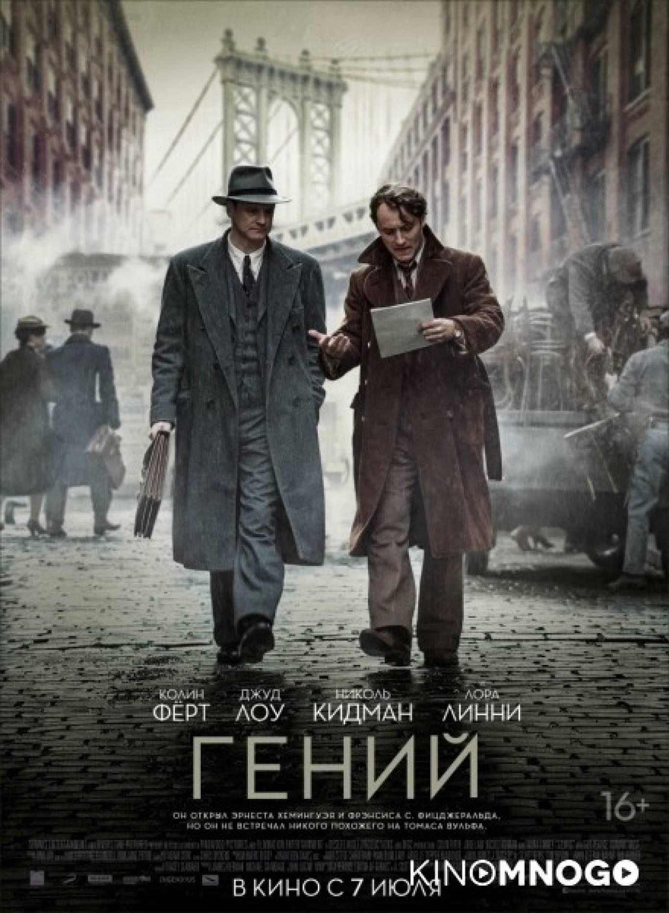 """Фільм """"Геній"""""""