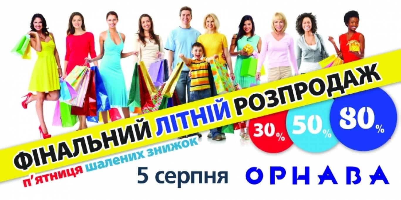 П'ятниця шалених знижок у Орнаві Тернопіль