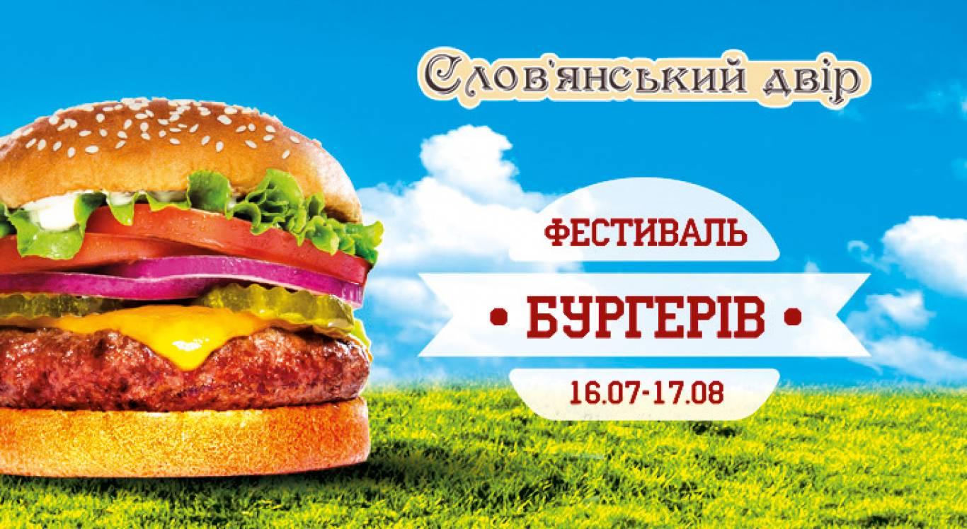 """Фестиваль бургерів у ресторані  """"Слов'янський двір"""""""