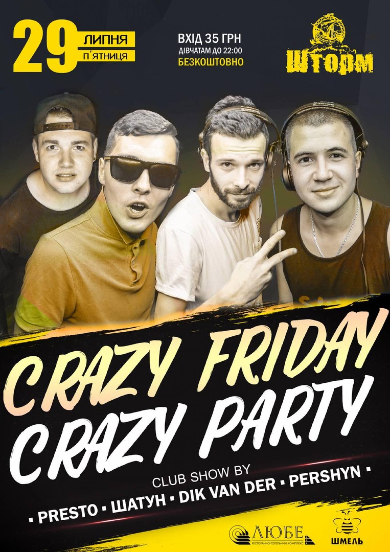 Вечірка Crazy friday party