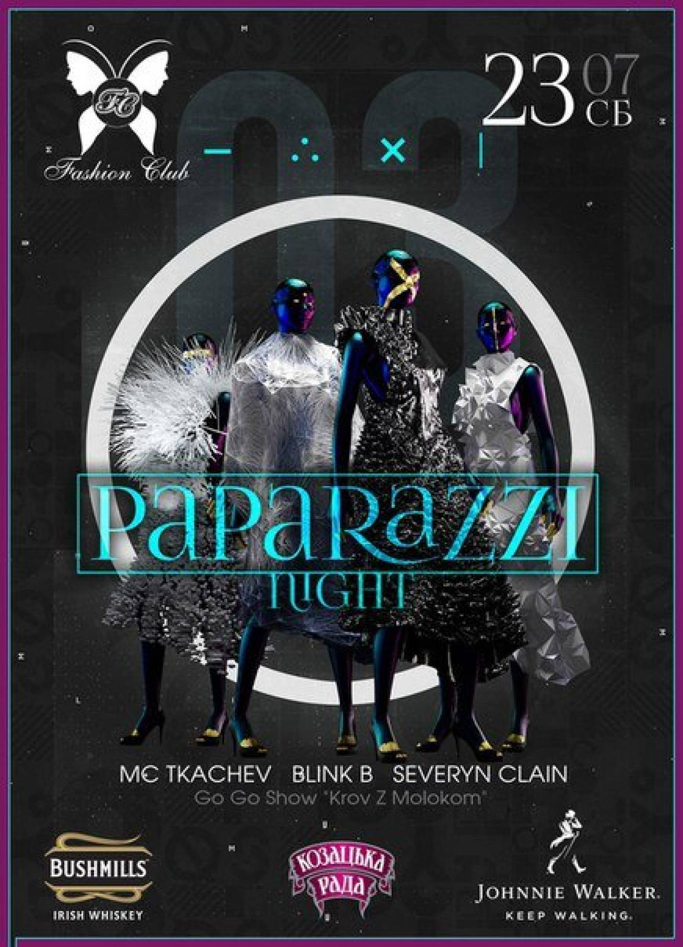 Вечірка Paparazzi Night