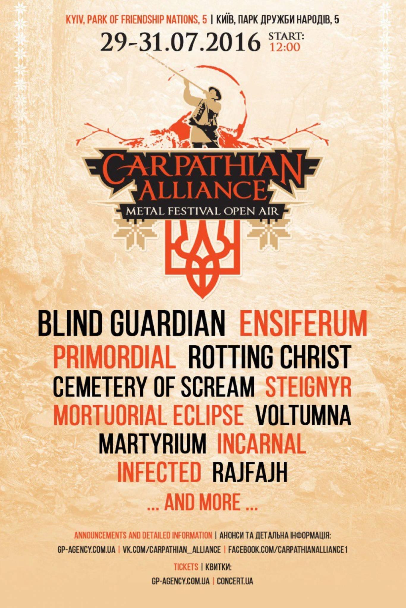Carpathian Alliance Metal Festival в парку Дружби народів