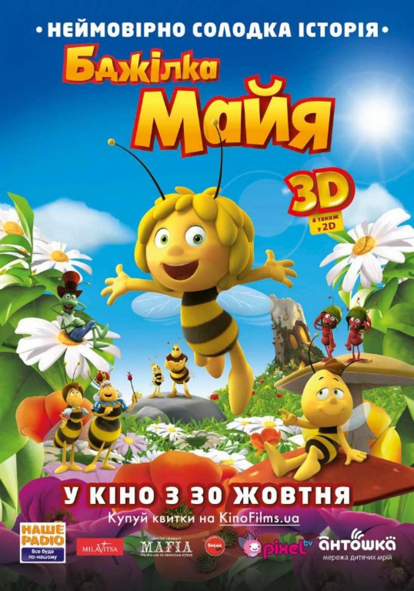 """Мультфільм """"Бджілка Майя"""""""