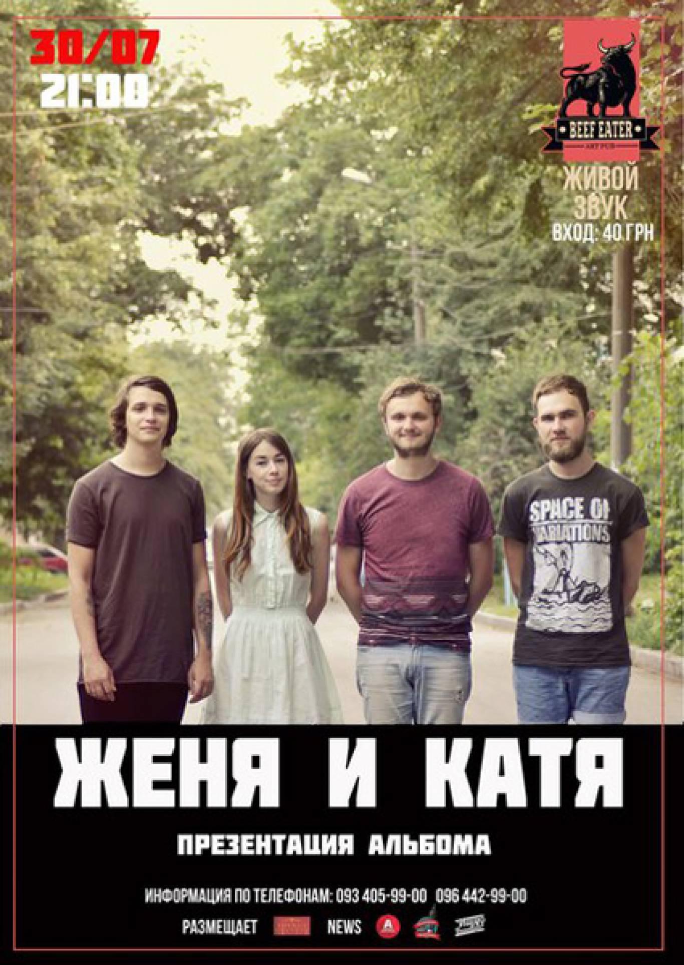 """Музичний дует """"Женя +Катя"""""""