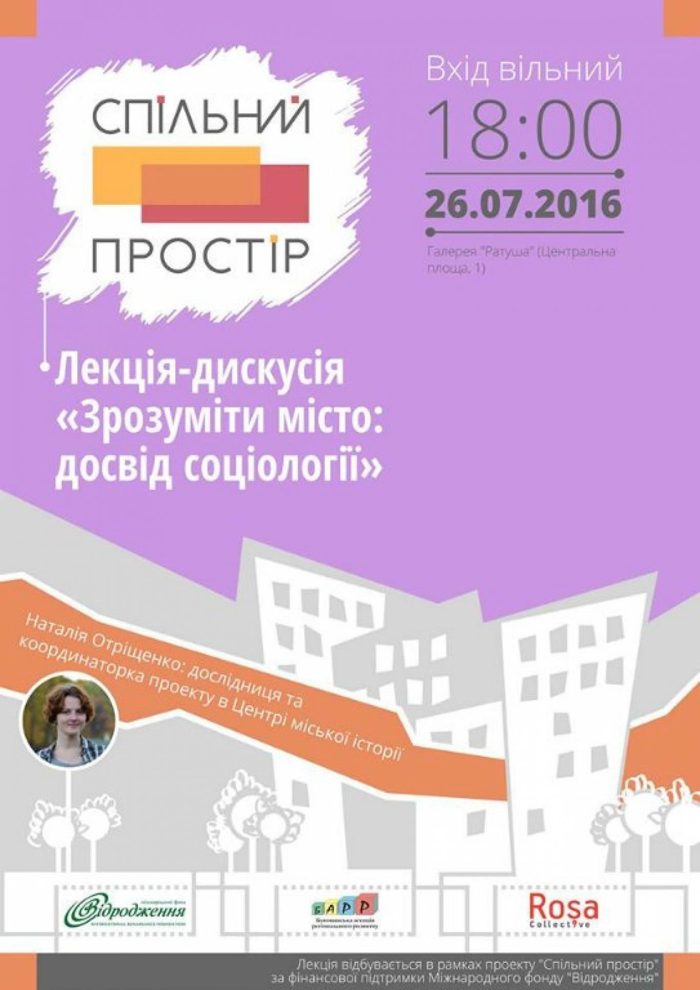 """Лекція-дискусія """"Зрозуміти місто: досвід соціології"""""""