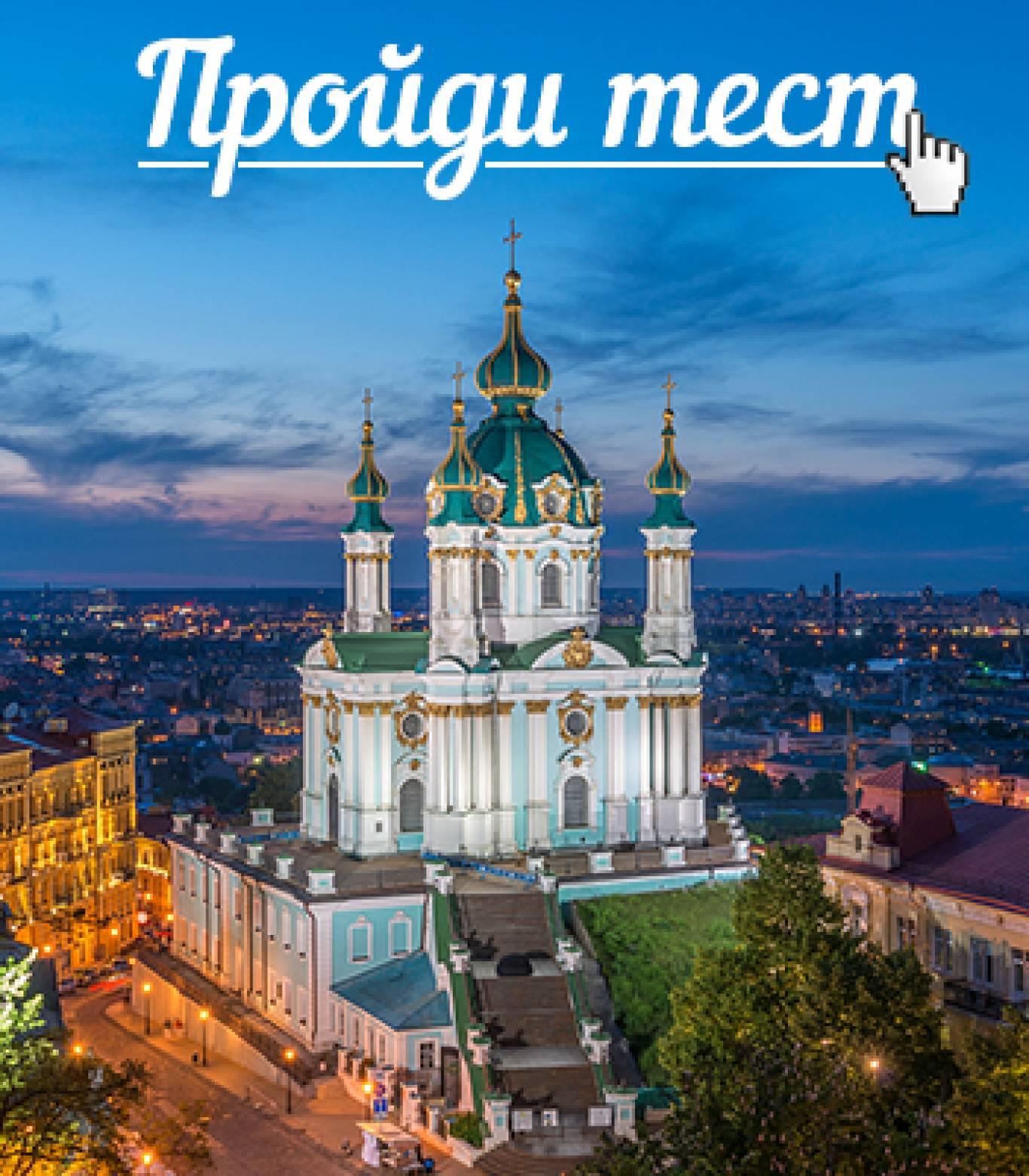 Як добре ви знаєте Київ? Тест для справжніх знавців столиці