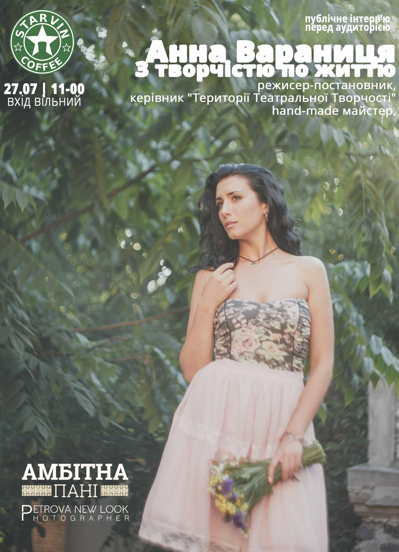 Публічне інтерв'ю:  Анна Вараниця