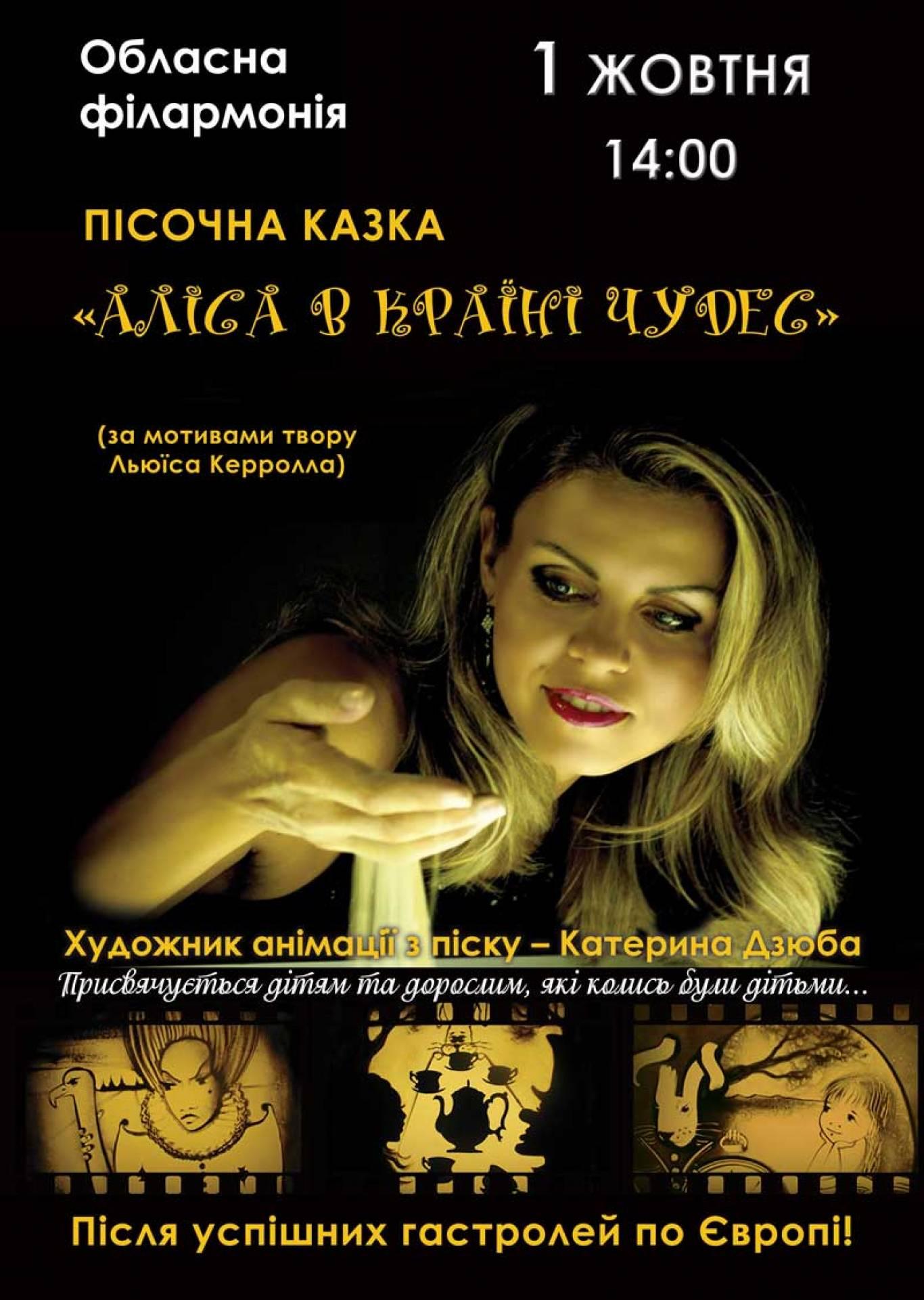 Пісочна казка «Аліса в країні чудес» у Житомирі