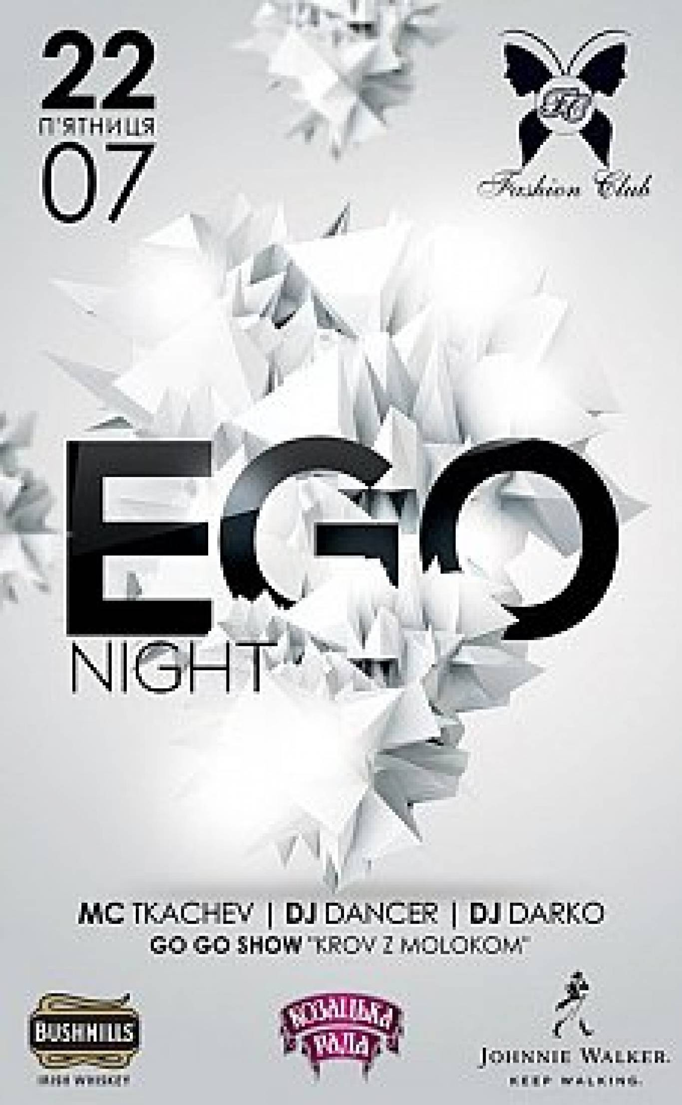 Вечірка Ego night