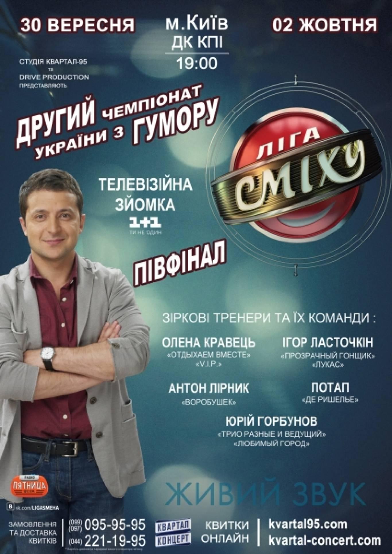 """""""Ліга Сміху"""": Другий чемпіонат України з гумору, 1/2"""