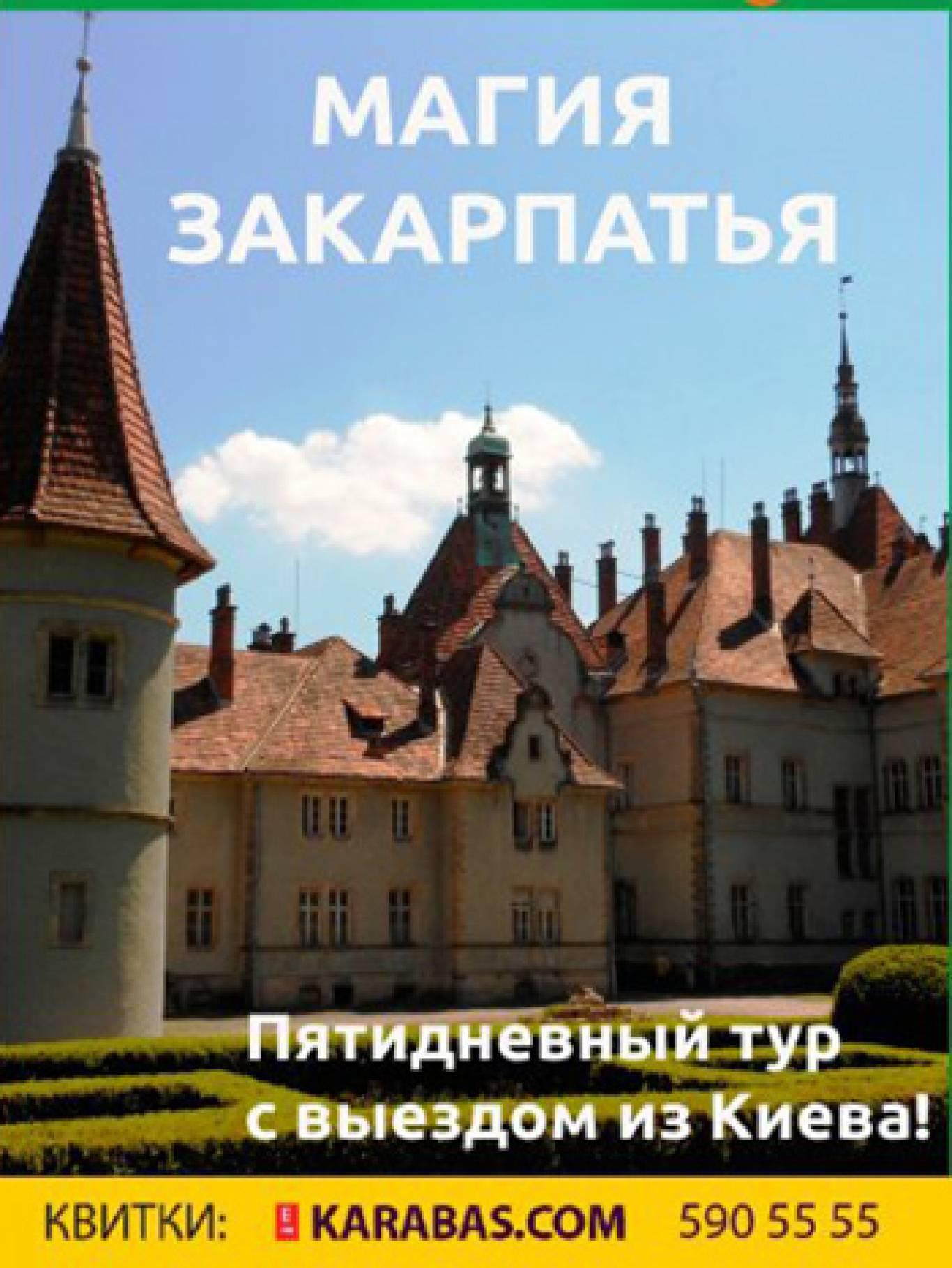 """Екскурсія """"Магія Закарпаття"""": замок Паланок та замок Шенборна"""