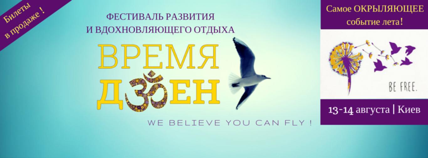 Міжнародний фестиваль-інтенсив «ВРЕМЯ ДЗЕН»
