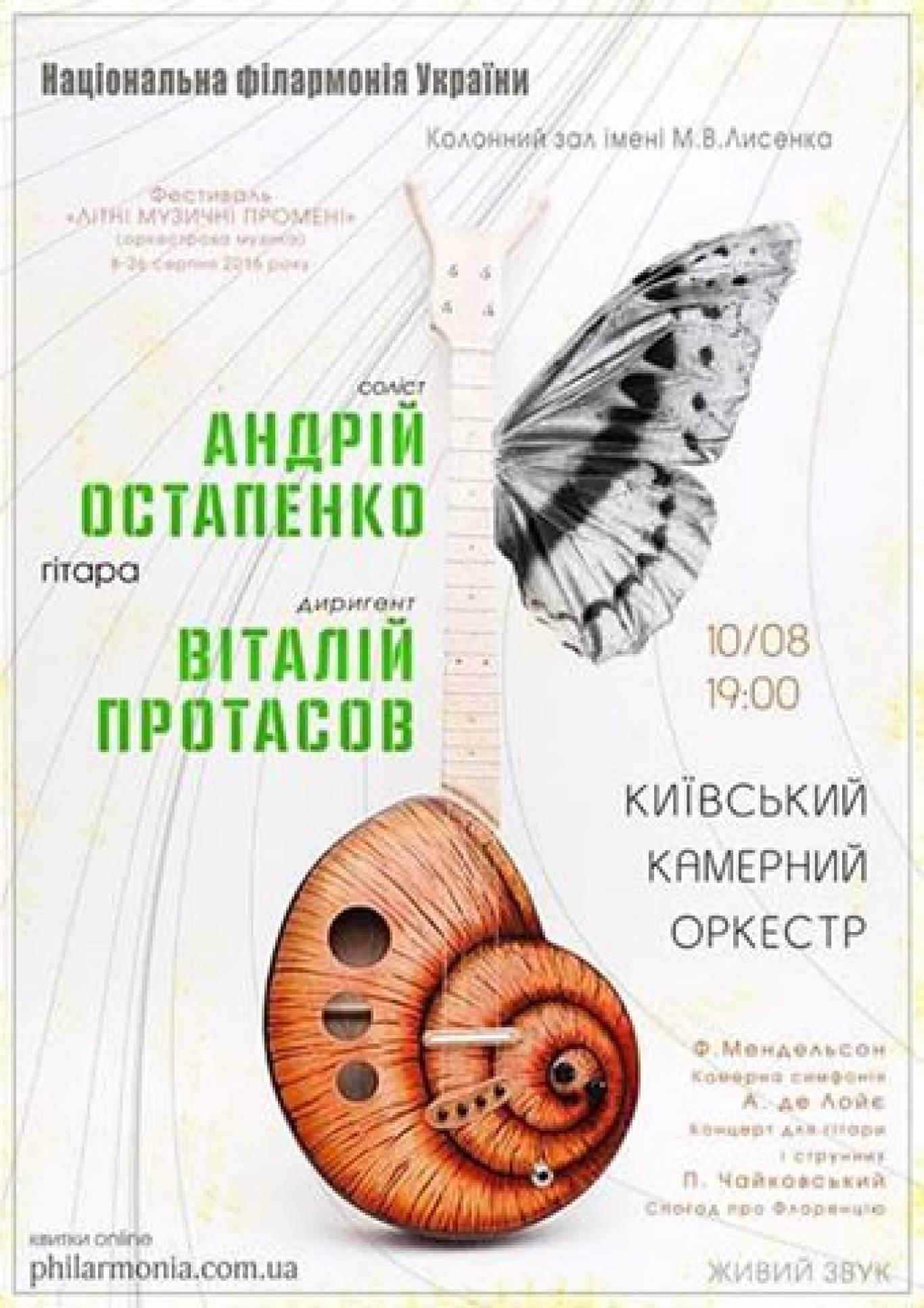 Фестиваль «Літні музичні промені» (оркестрова музика) в Національній філармонії
